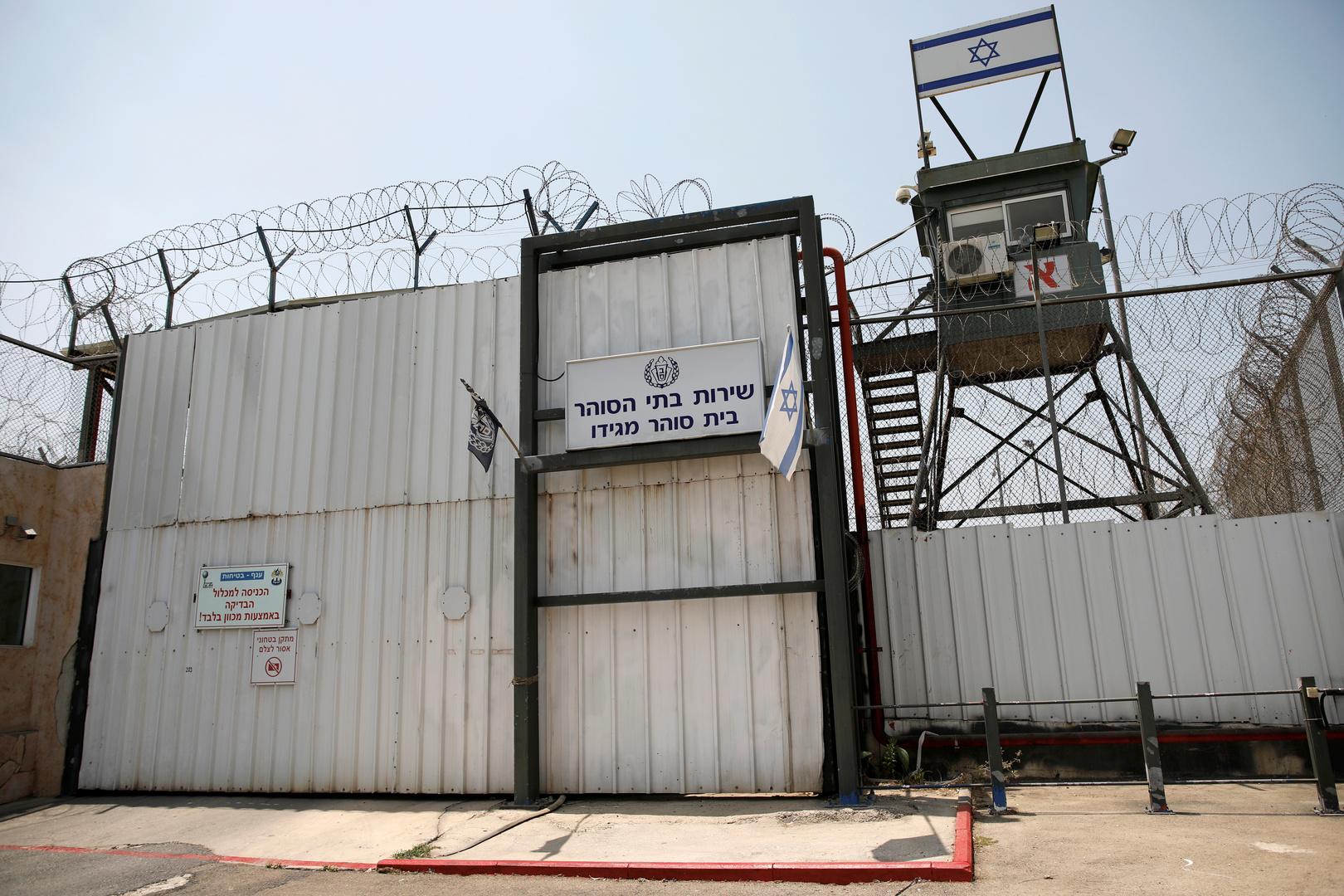 سجن إسرائيلي