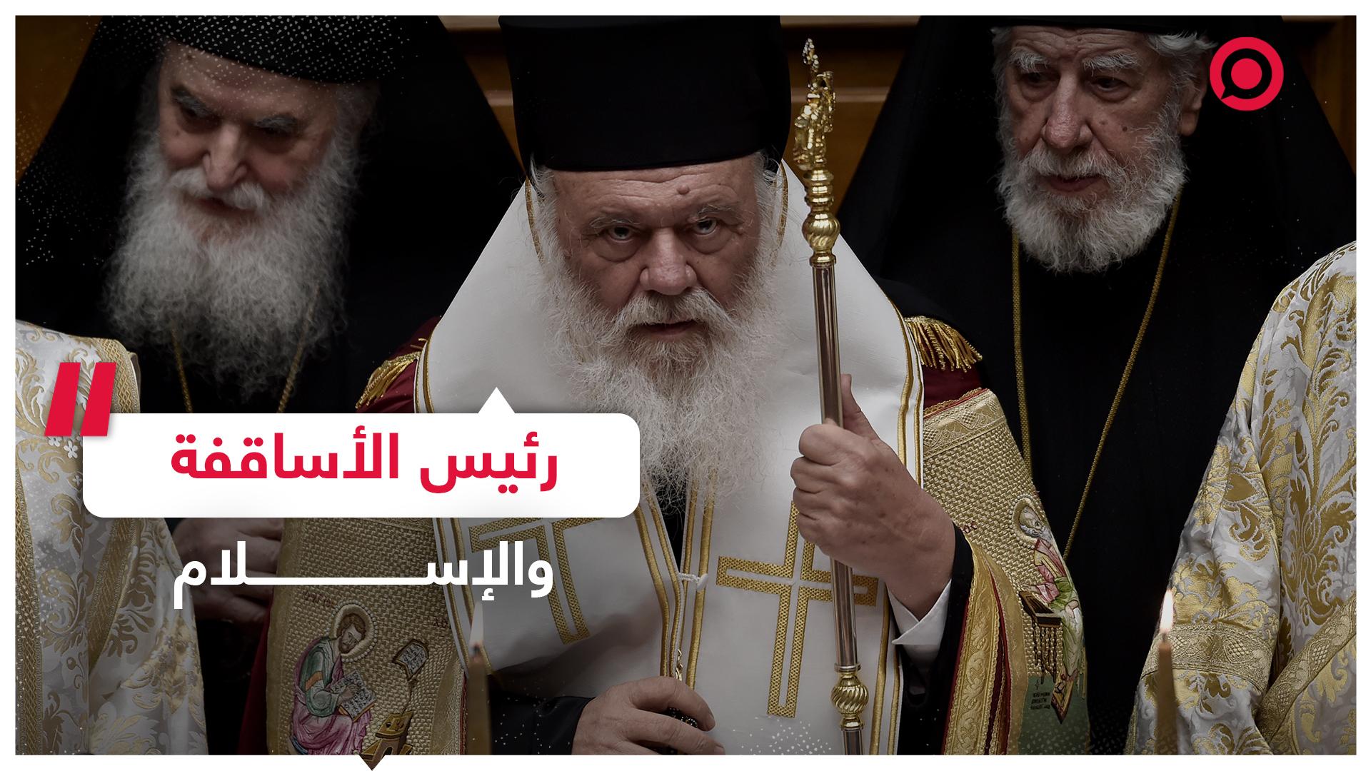 #اليونان #الأزهر #رئيس_أساقفة_اليونان #الإسلام
