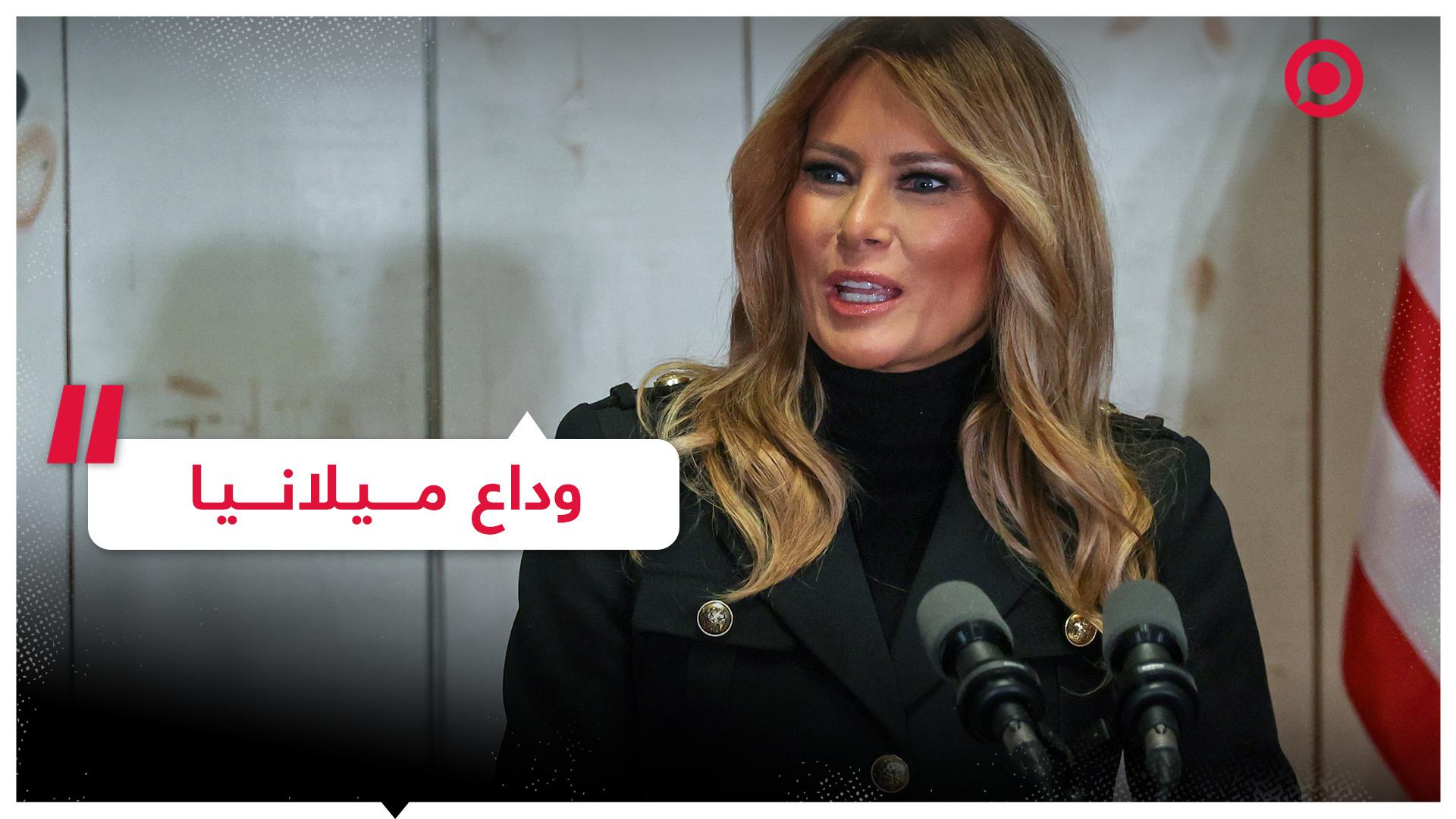 ميلانيا ترامب - دونالد ترامب - السيدة الأولى