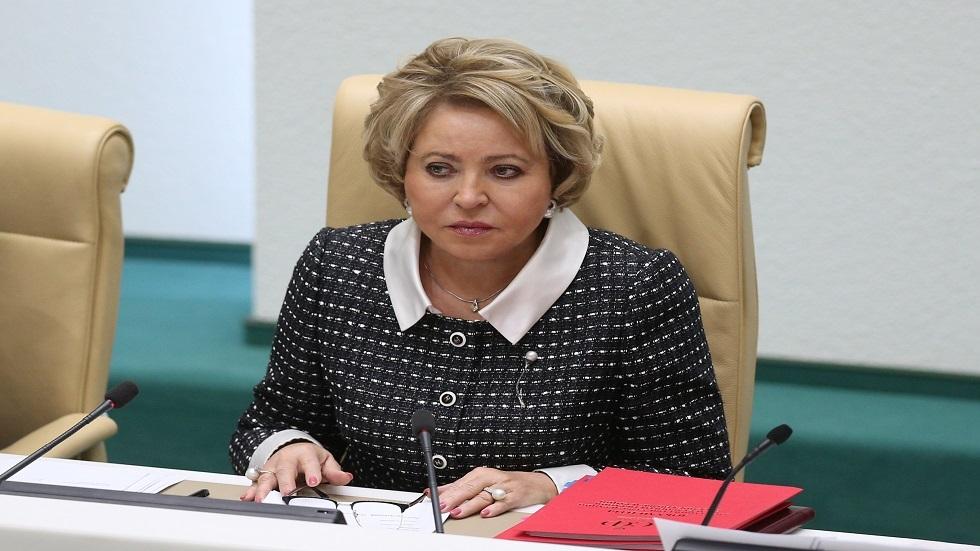 رئيسة مجلس الاتحاد الروسي: بلادنا ليست بحاجة إلى جوازات