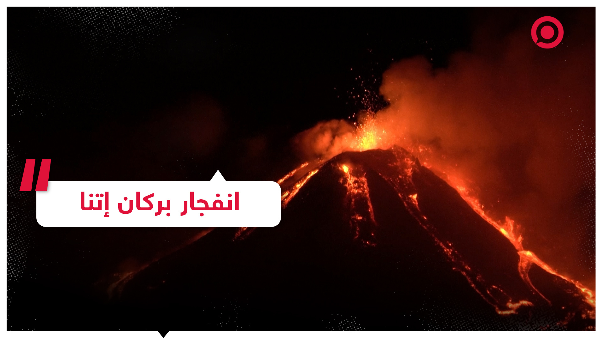 #انفجارات      #براكين   #جبل_إتنا