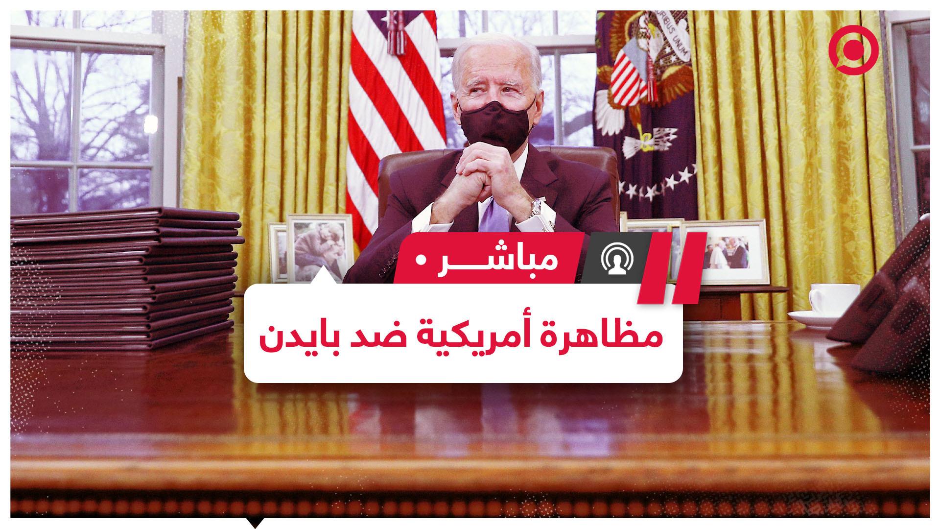 جو بايدن - الرئيس الأمريكي - تظاهرات