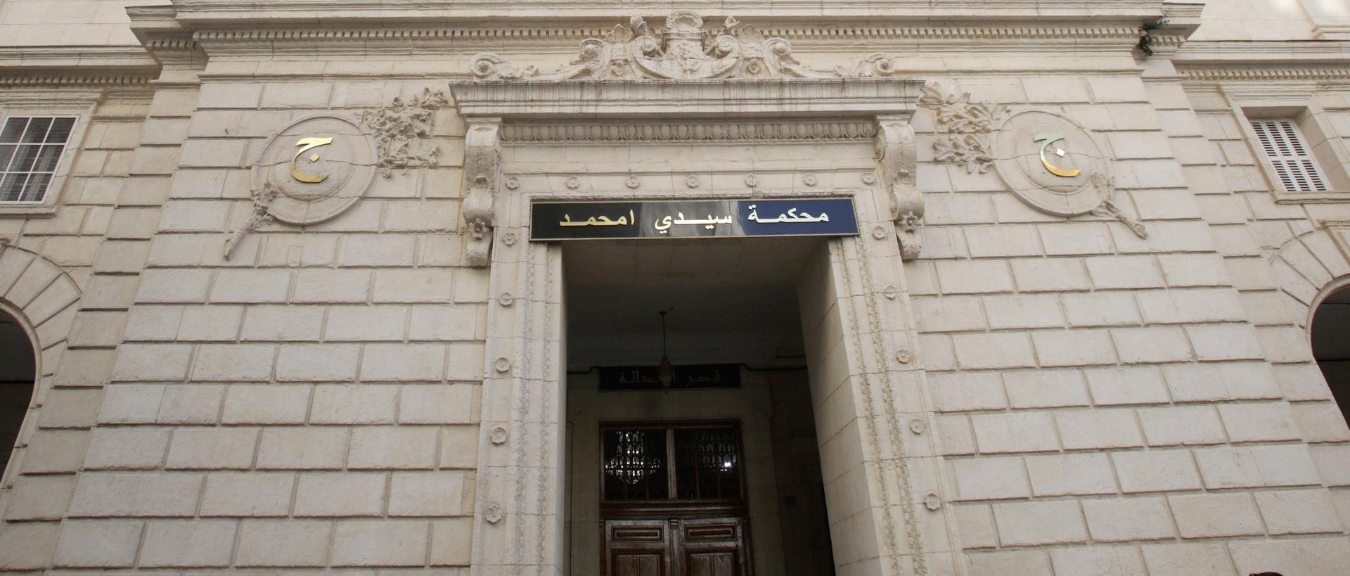 محكمة في شارع عبّان رمضان بوسط مدينة الجزائر.