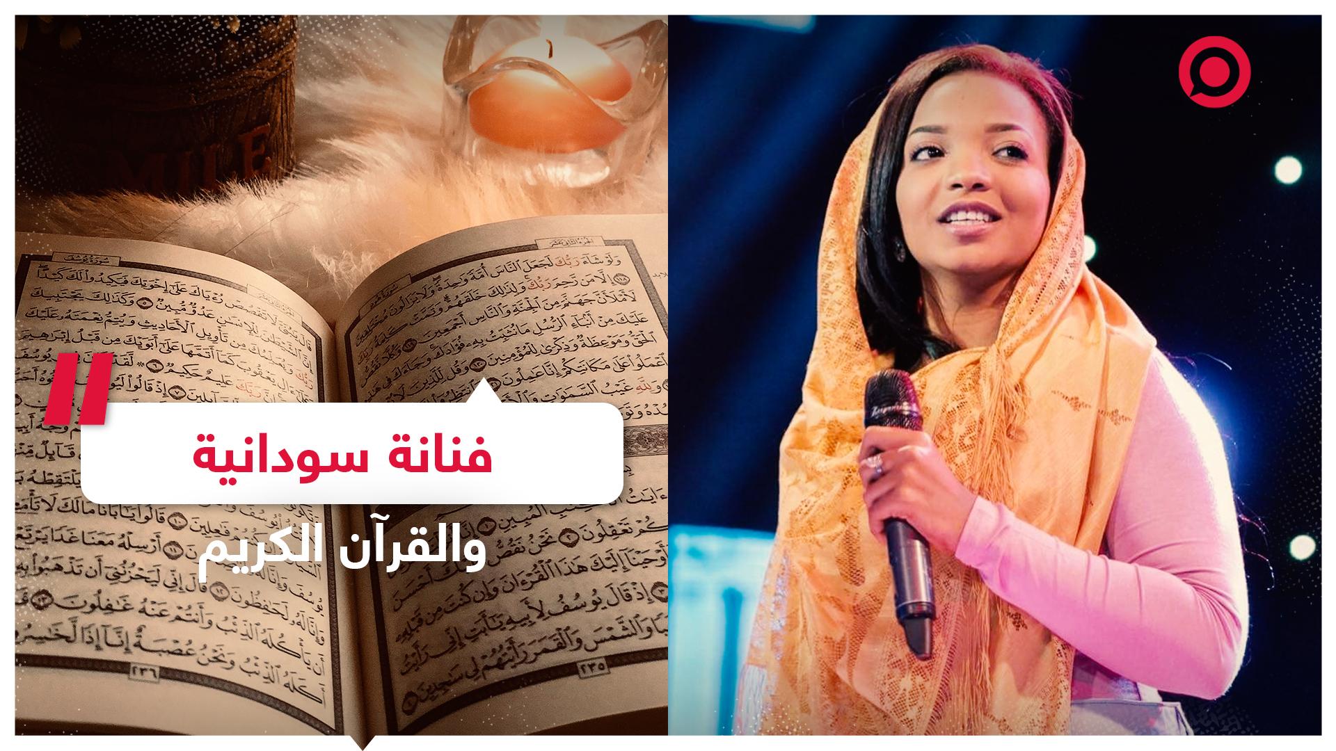 #السودان #فنانة #قرآن