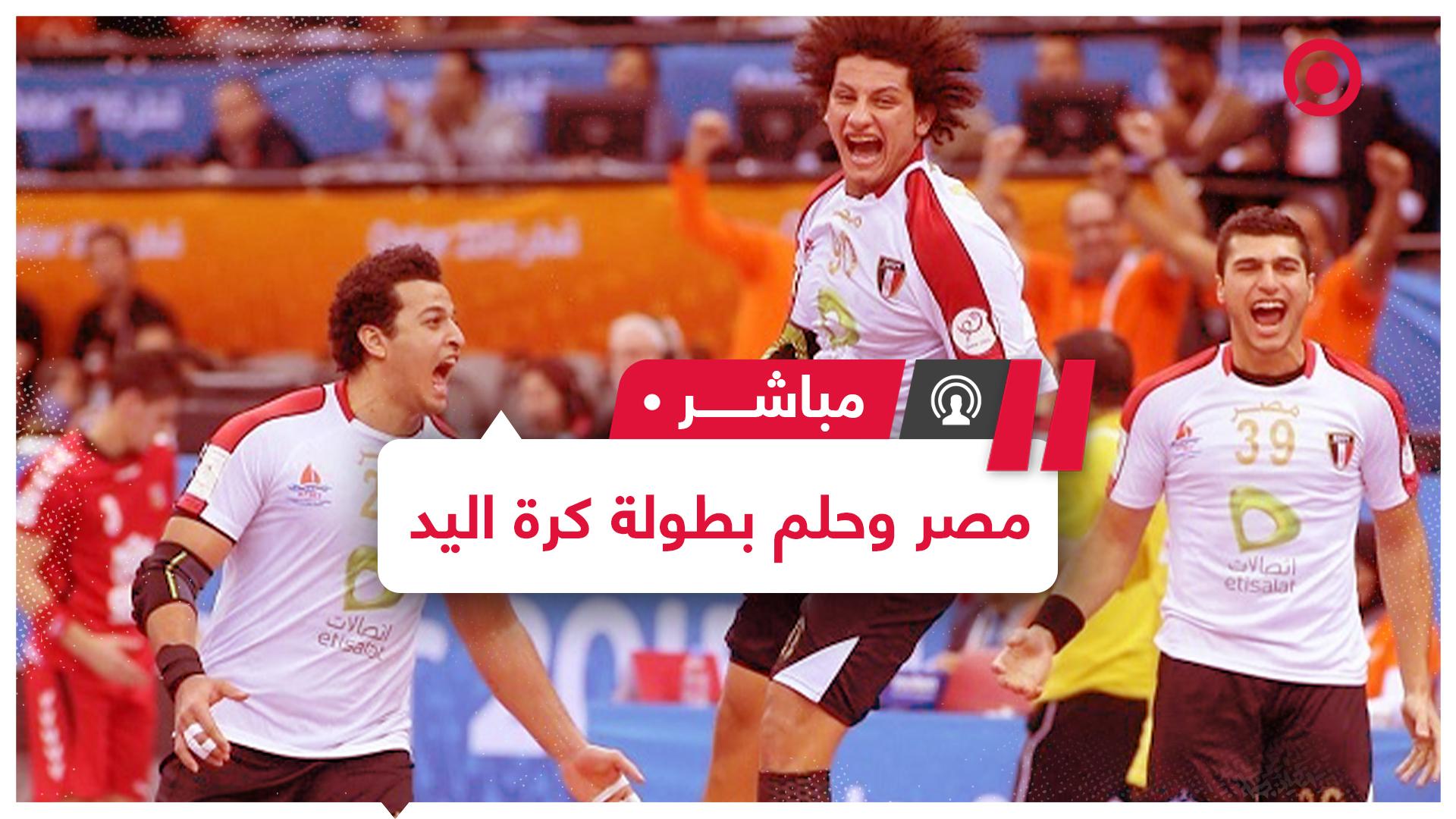 #مصر #كرة_اليد