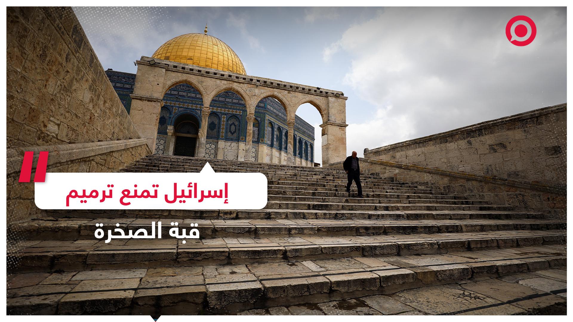 القوات الإسرائيلية تمنع استكمال أعمال ترميم في قبة الصخرة