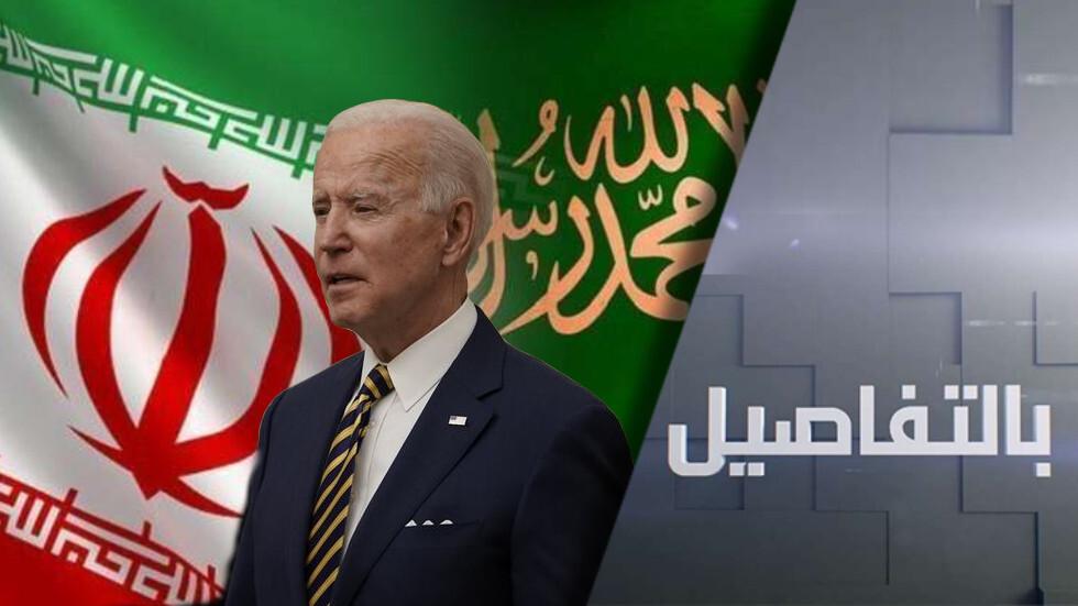 إيران والسعودية.. الحوار زمن بايدن