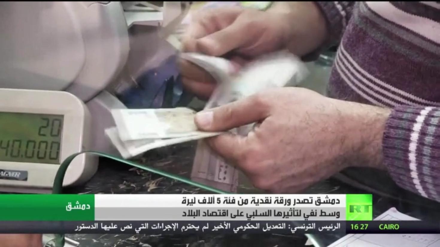 دمشق تصدر ورقة نقدية من فئة 5 آلاف ليرة