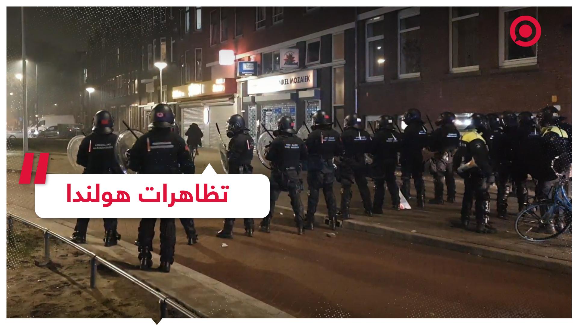 احتجاجات في هولندا ومواجهات مع الشرطة واعتقال نحو 300 شخص