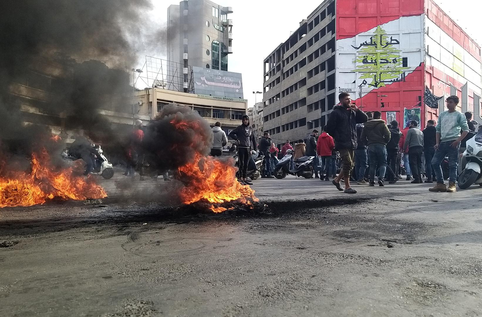 قطع الطرقات في لبنان مستمر احتجاجا على تردي الأوضاع المعيشية