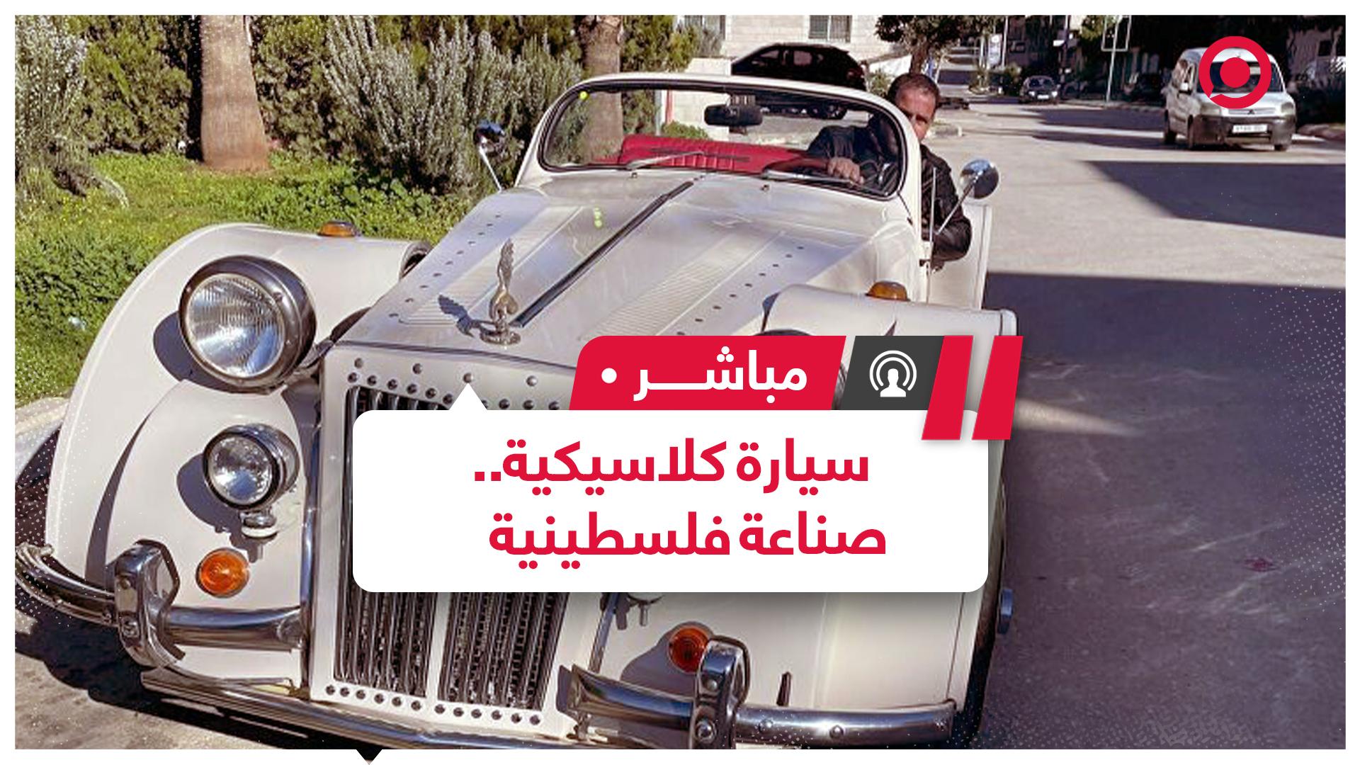 شاب فلسطيني يحقق حلم طفولته ويصنع سيارة كلاسيكية بنفسه