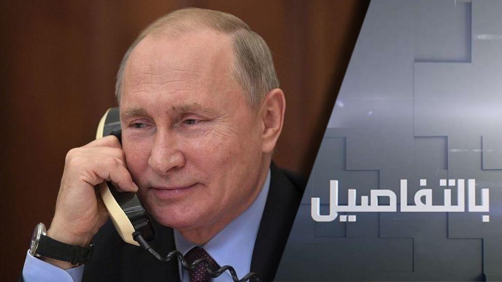 بوتين وبايدن.. ماذا بعد الاتصال الأول؟
