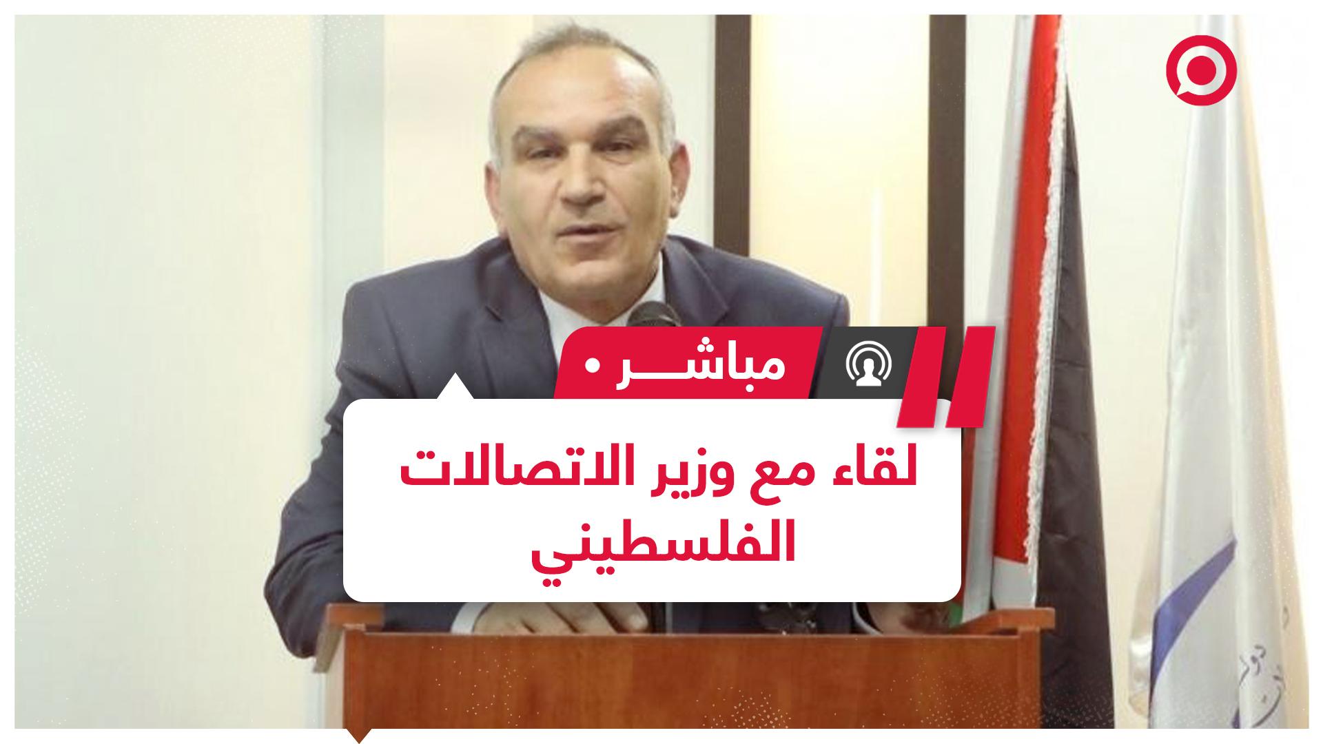 د. إسحق سدر وزير الاتصالات الفلسطيني في لقاء خاص يكشف آثار منع إسرائيل استخدام 4G و5G بفلسطين