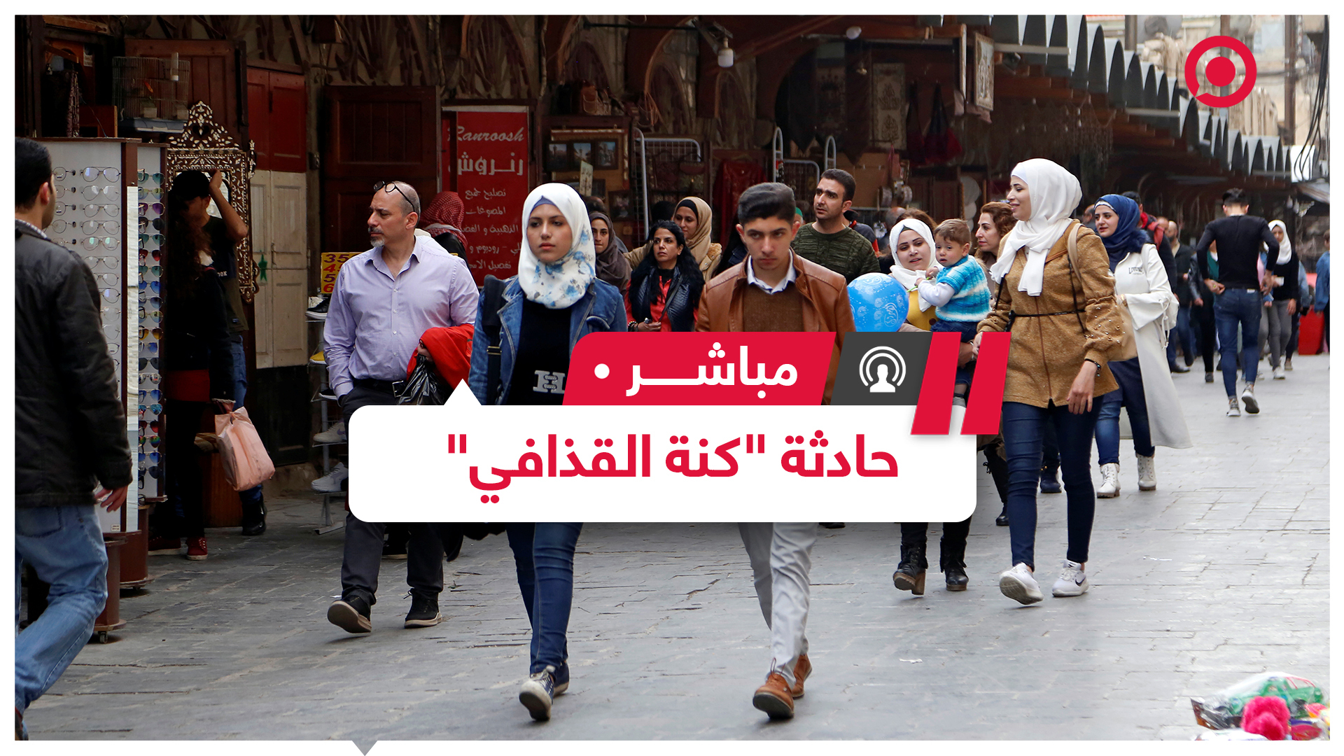 هل اعتدت زوجة أحد أبناء القذافي على شرطة المرور في دمشق؟