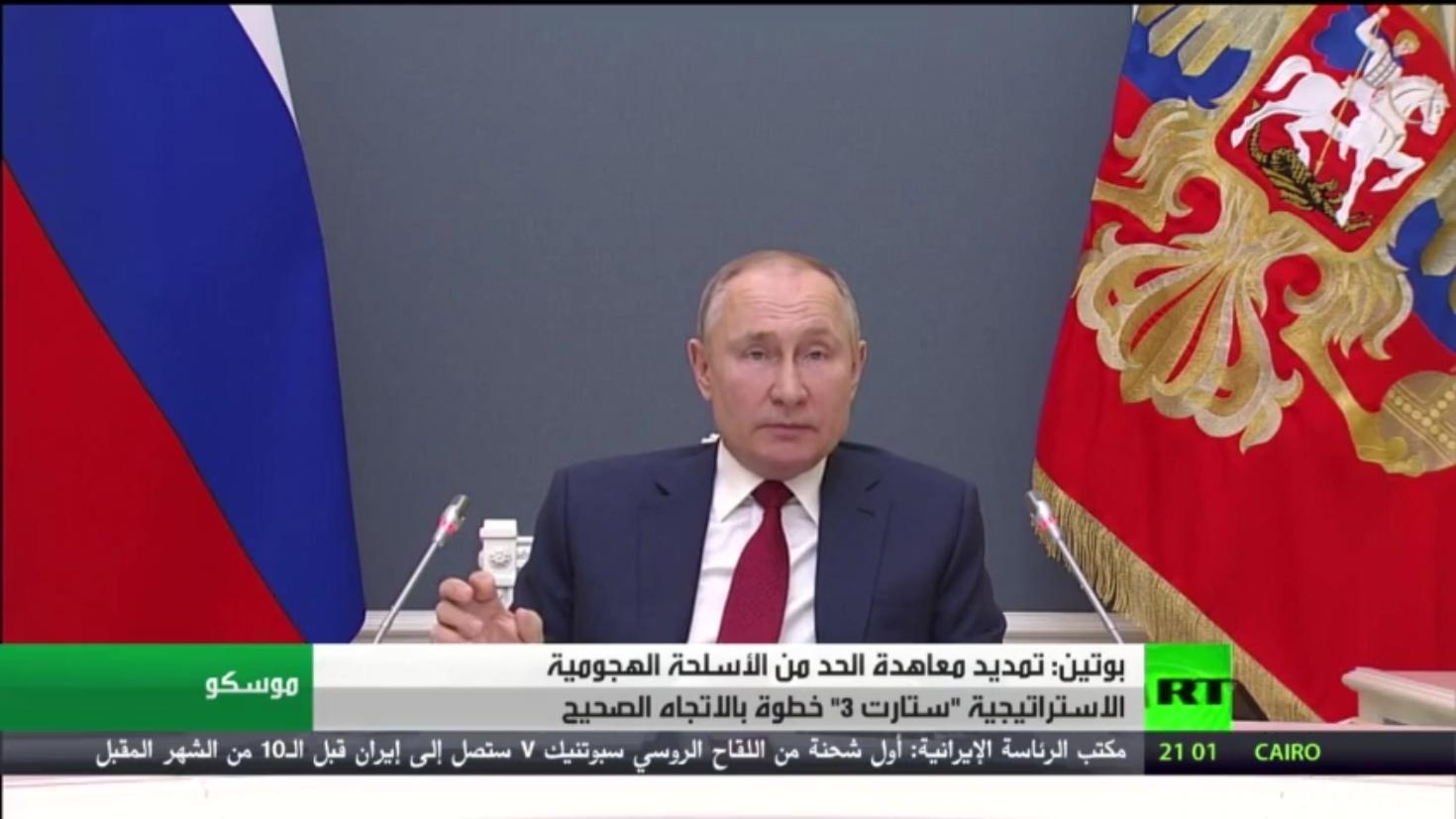 بوتين: تمديد ستارت 3 خطوة في الاتجاه الصحيح