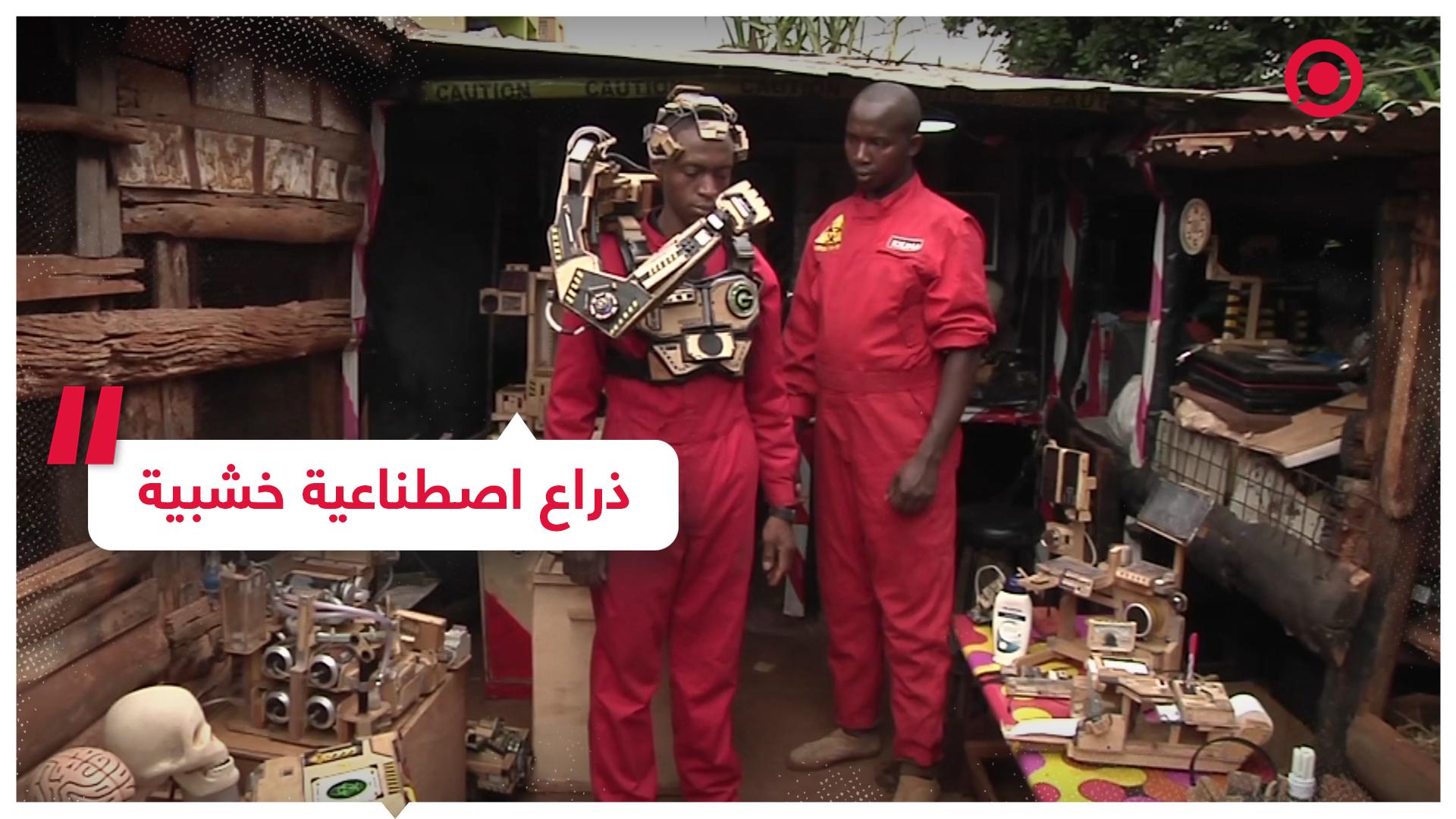 مخترعان من كينيا يطوران ذراعا اصطناعية من الخشب تعتمد على إشارات المخ