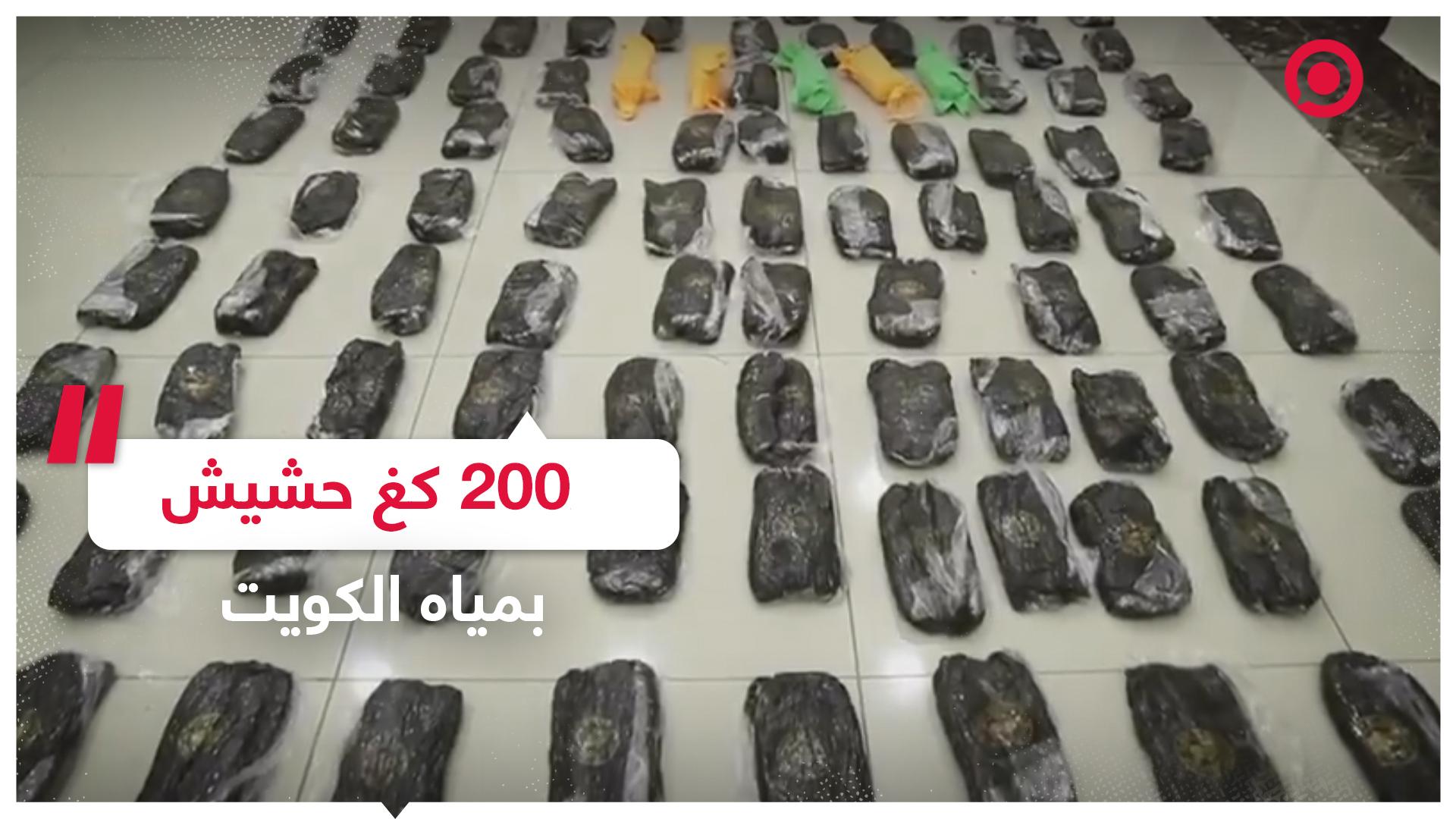 إحباط عملية تهريب 200 كيلوغرام حشيش في مياه الكويت