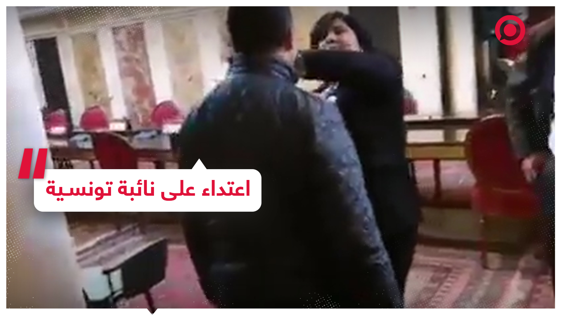 اعتداء على نائبة تونسية داخل البرلمان