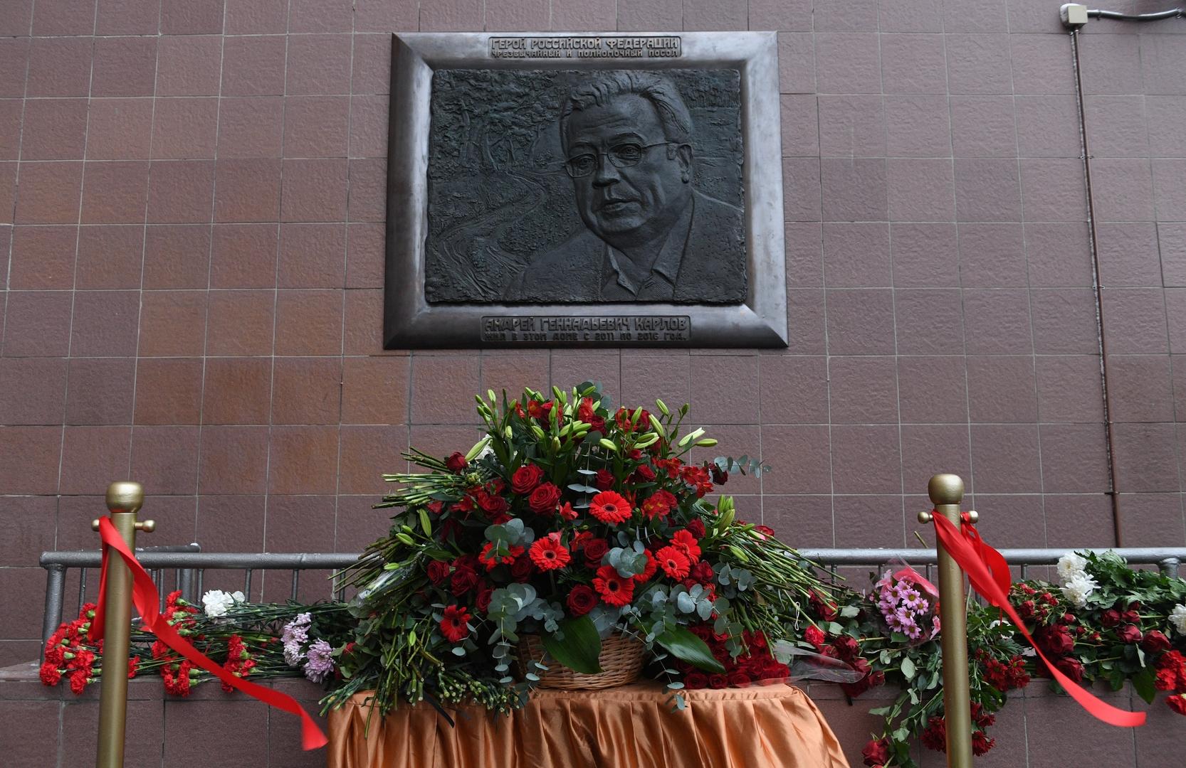 لوحة تذكارية للسفير الروسي أندريه كارلوف - موسكو