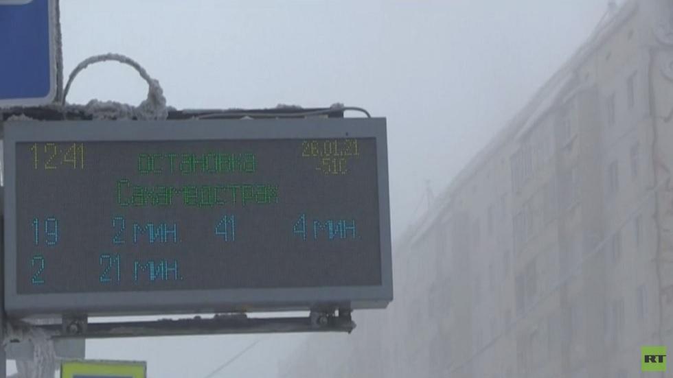 حرارة الطقس تنخفض لـ -50 في ياكوتسك الروسية