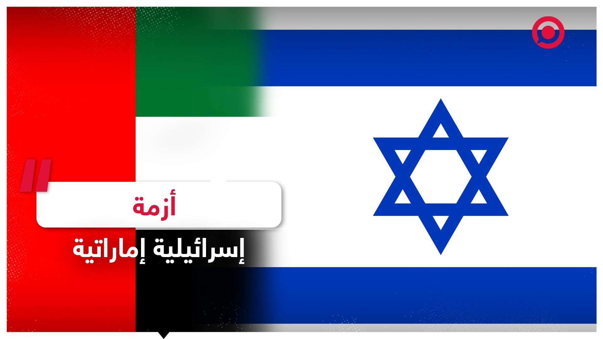 صحف إسرائيلية تنذر ببوادر أزمة إسرائيلية إماراتية