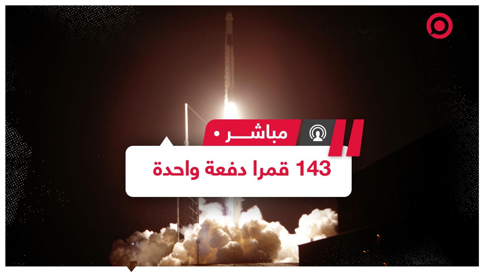 سبيس إكس تطلق 143 قمرا صناعيا على متن صاروخ واحد في إنجاز تاريخي