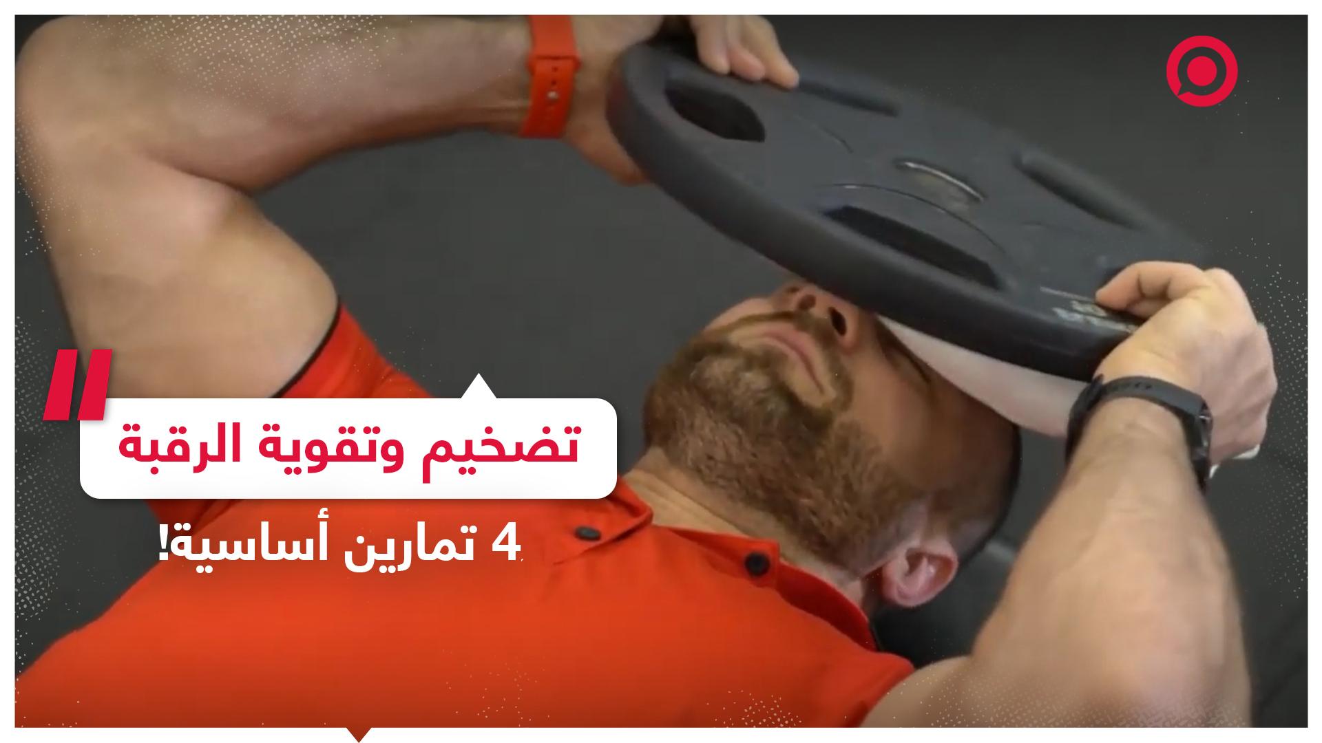 4 تمارين أساسية لعضلات الرقبة