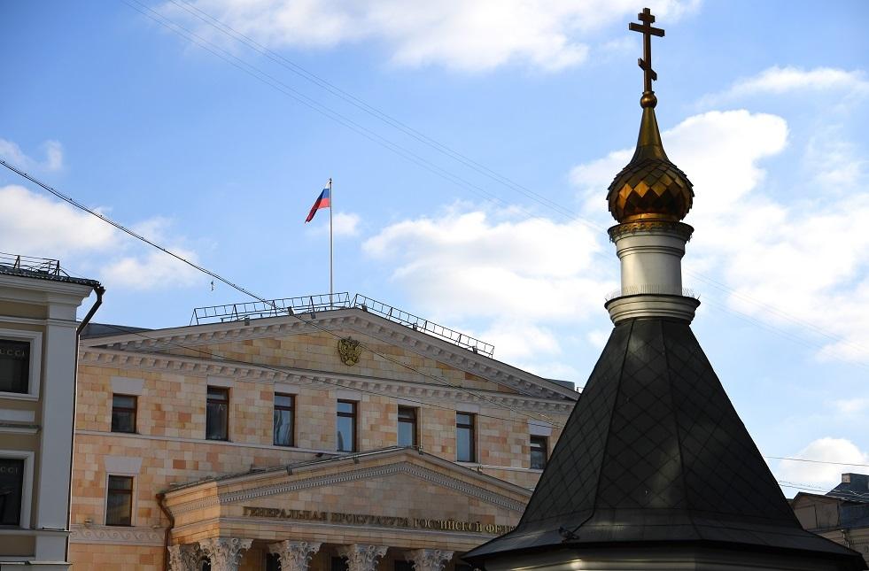 مبنى النيابة العامة الروسية