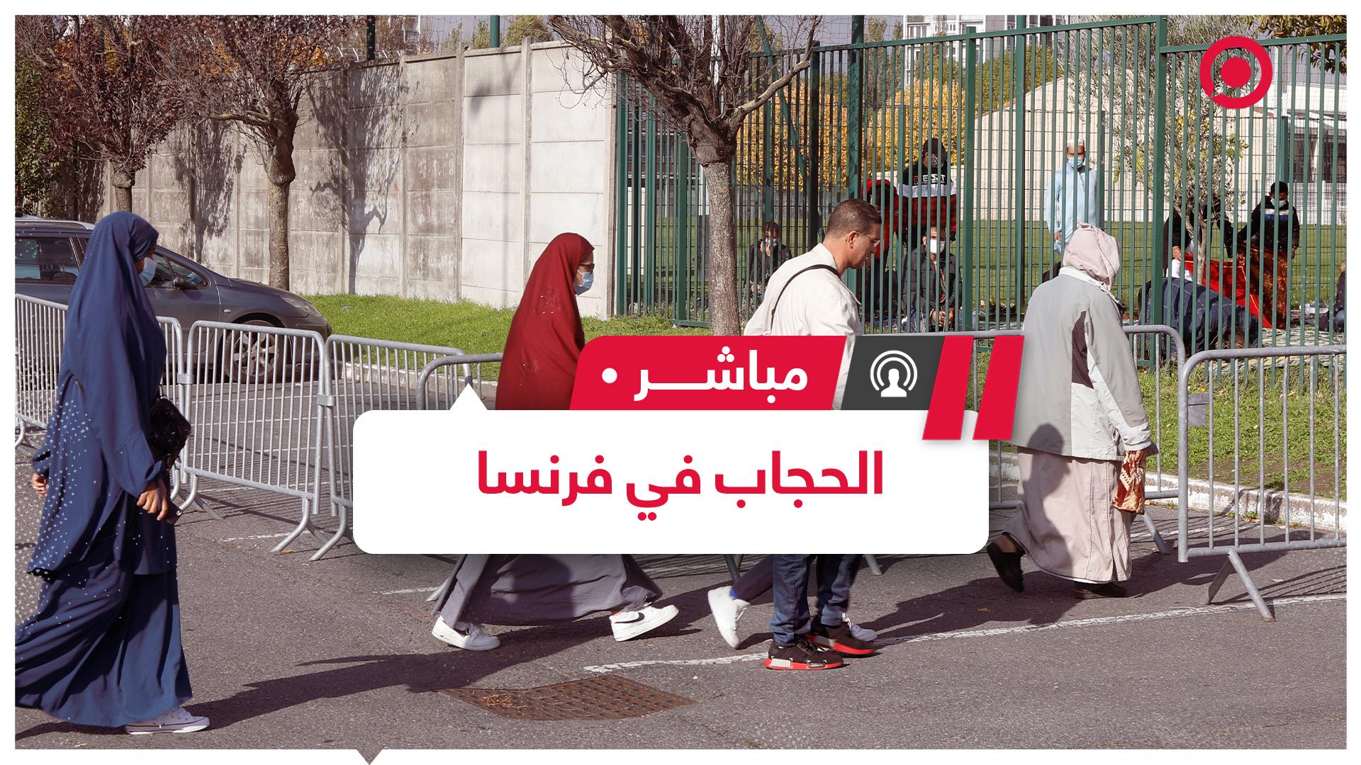 مشروع قانون فرنسي يتضمن حظر الأزياء الإسلاموية في الأماكن العامة