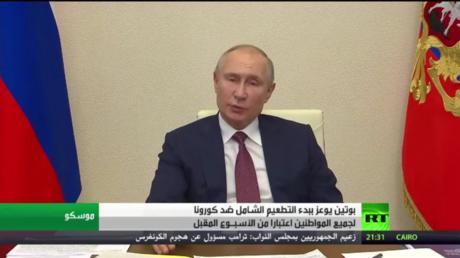 بوتين يوعز ببدء التطعيم الشامل ضد كورونا