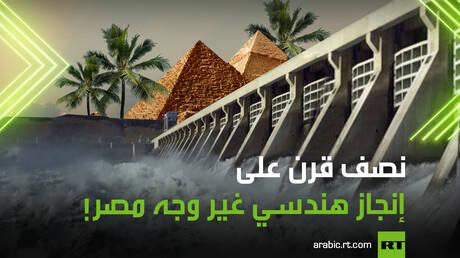 إنجاز مصري في الزمن الصعب