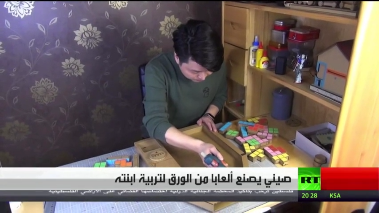 صيني يصنع ألعابا من الورق لتربية ابنته