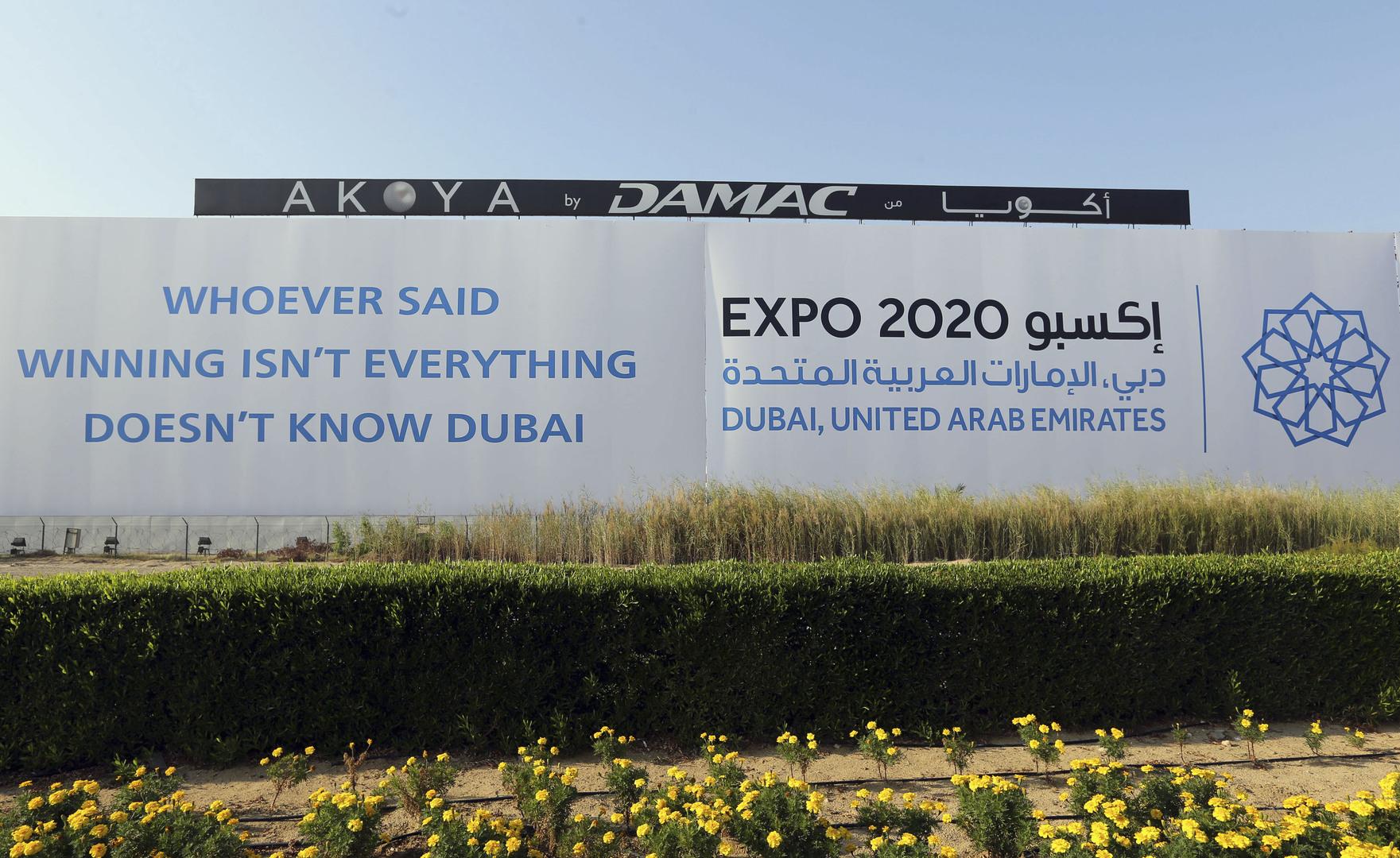 لوحة إعلانات عن معرض إكسبو الدولي 2020 في دبي