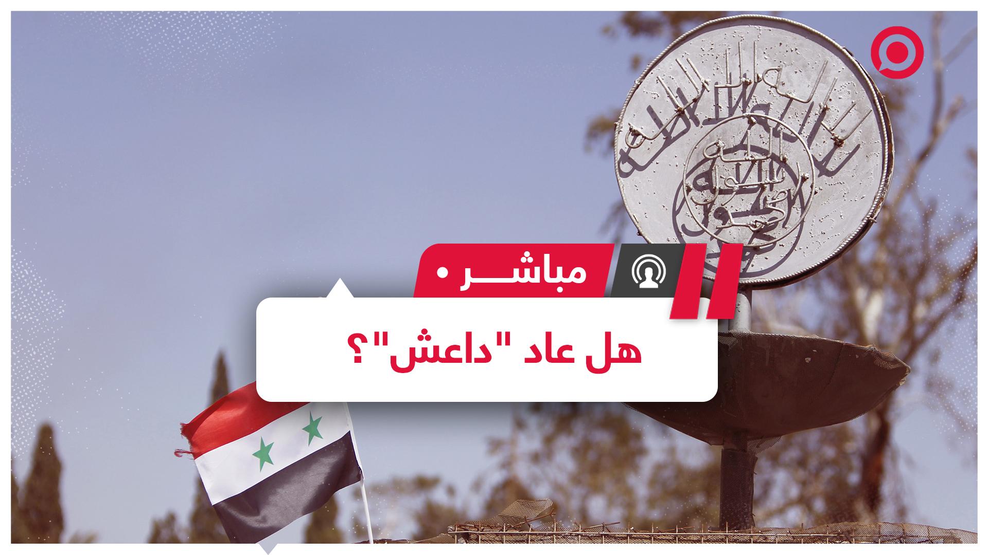 هجمات متكررة في العراق وسوريا تثير التساؤلات عن عودة