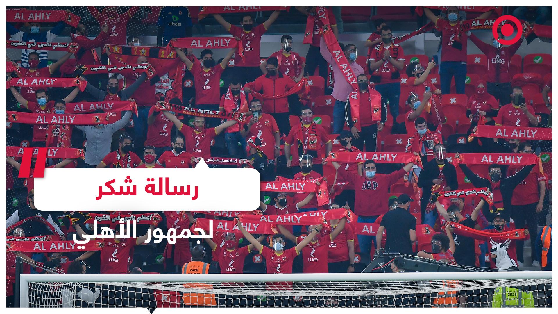 رسالة نجم بايرن ميونيخ الألماني لجمهور نادي الأهلي المصري