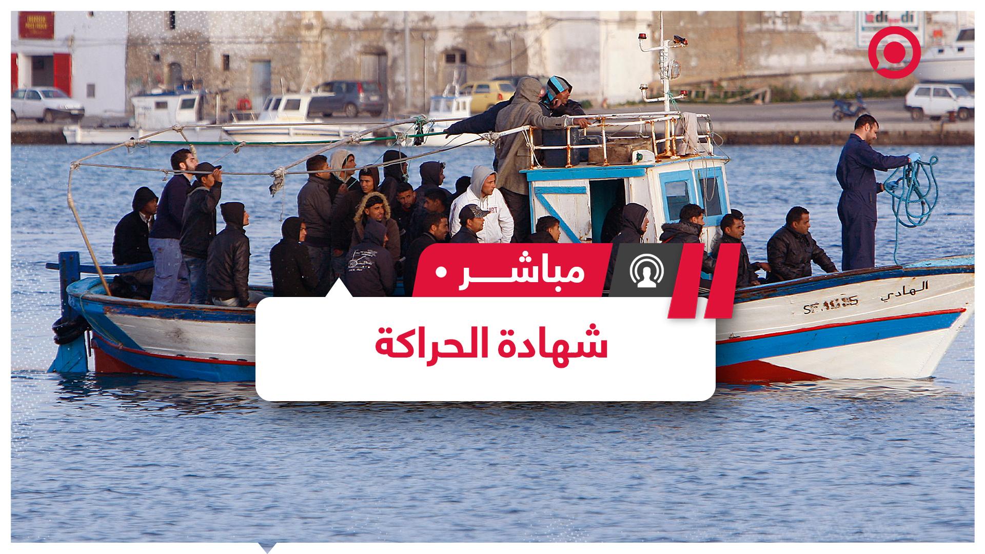 مهاجرون مغاربة يرددون الشهادة وسط البحر فيديو متداول يفتح ملف الهجرة غير الشرعية