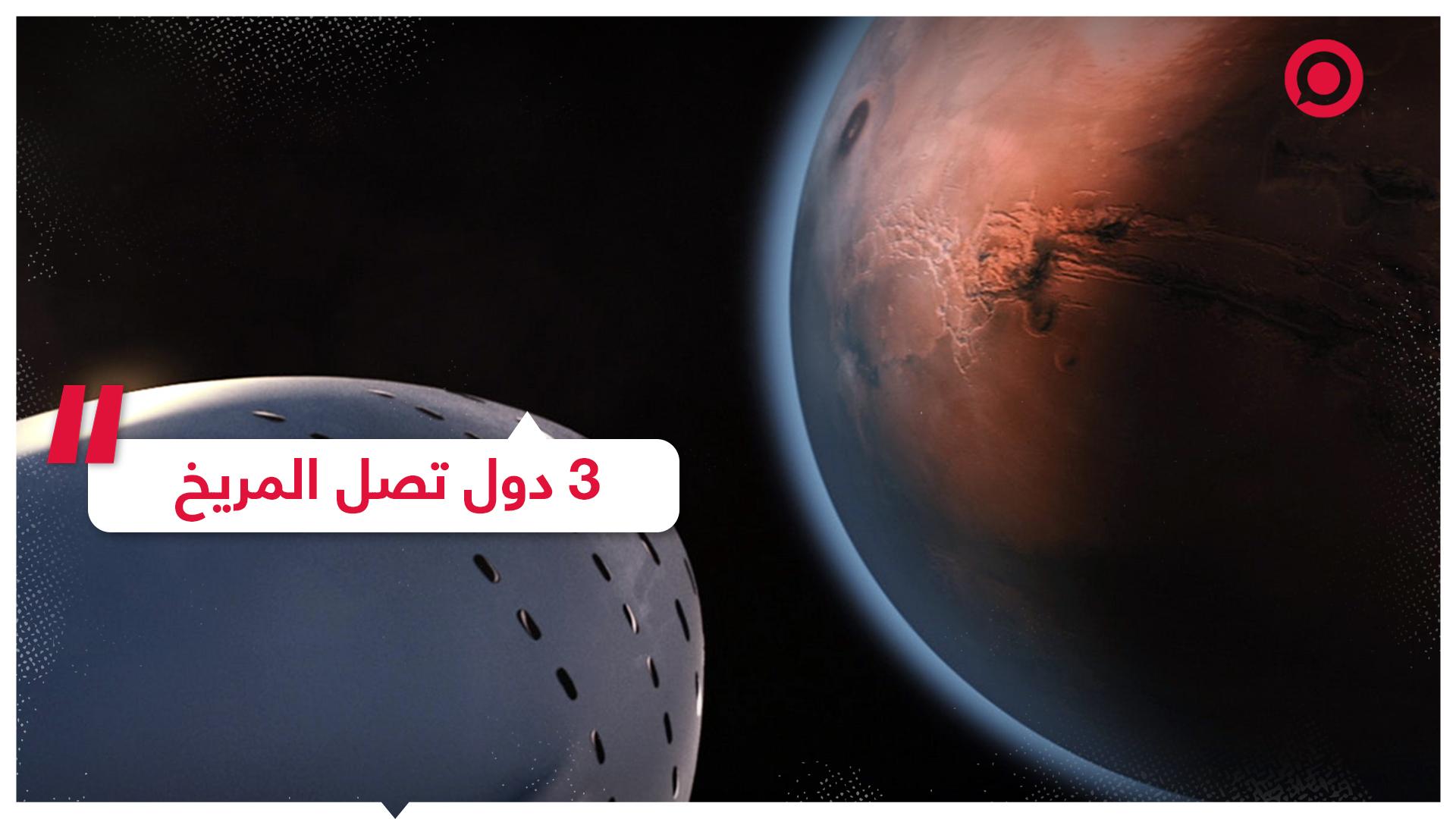 3 دول ستصل إلى كوكب المريخ خلال الأسبوعين المقبلين بينها دولة عربية