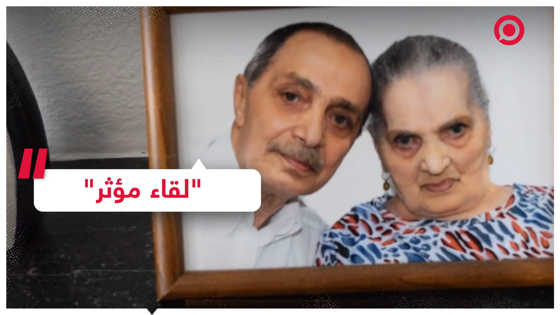 قصة مؤثرة لجزائري عثر على والدته بعد 73 عاما من الفراق