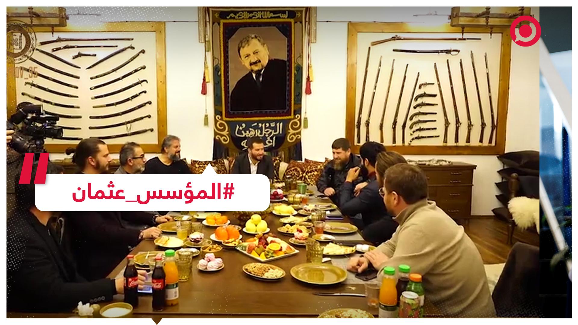 المؤسس عثمان بن أرطغرل ومقاتليه في ضيافة رمضان قديروف