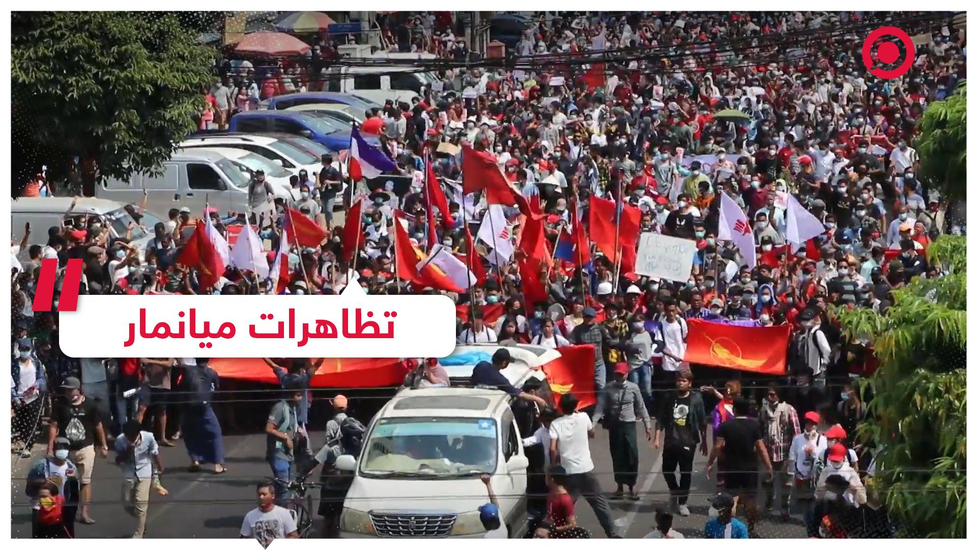 تظاهرات مستمرة في ميانمار رفضا للانقلاب العسكري