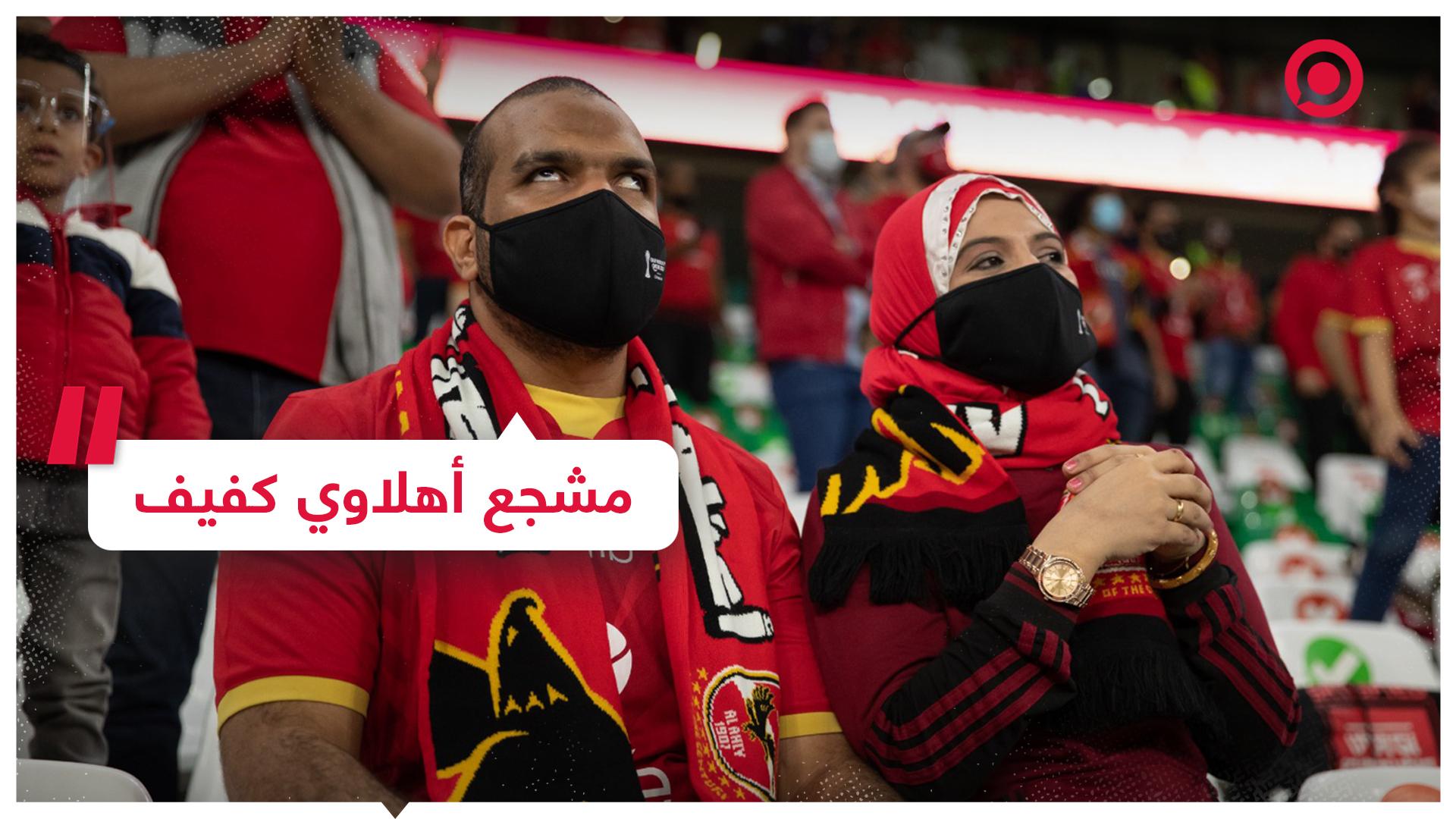 قصة مشجع أهلاوي كفيف يعتمد على وصف زوجته وخياله للاستمتاع بكرة القدم
