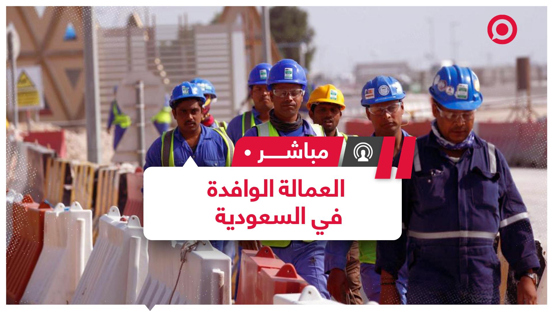 إلغاء نظام الكفيل في السعودية اعتبارا من 14 مارس.. ما أهم مزايا المبادرة؟