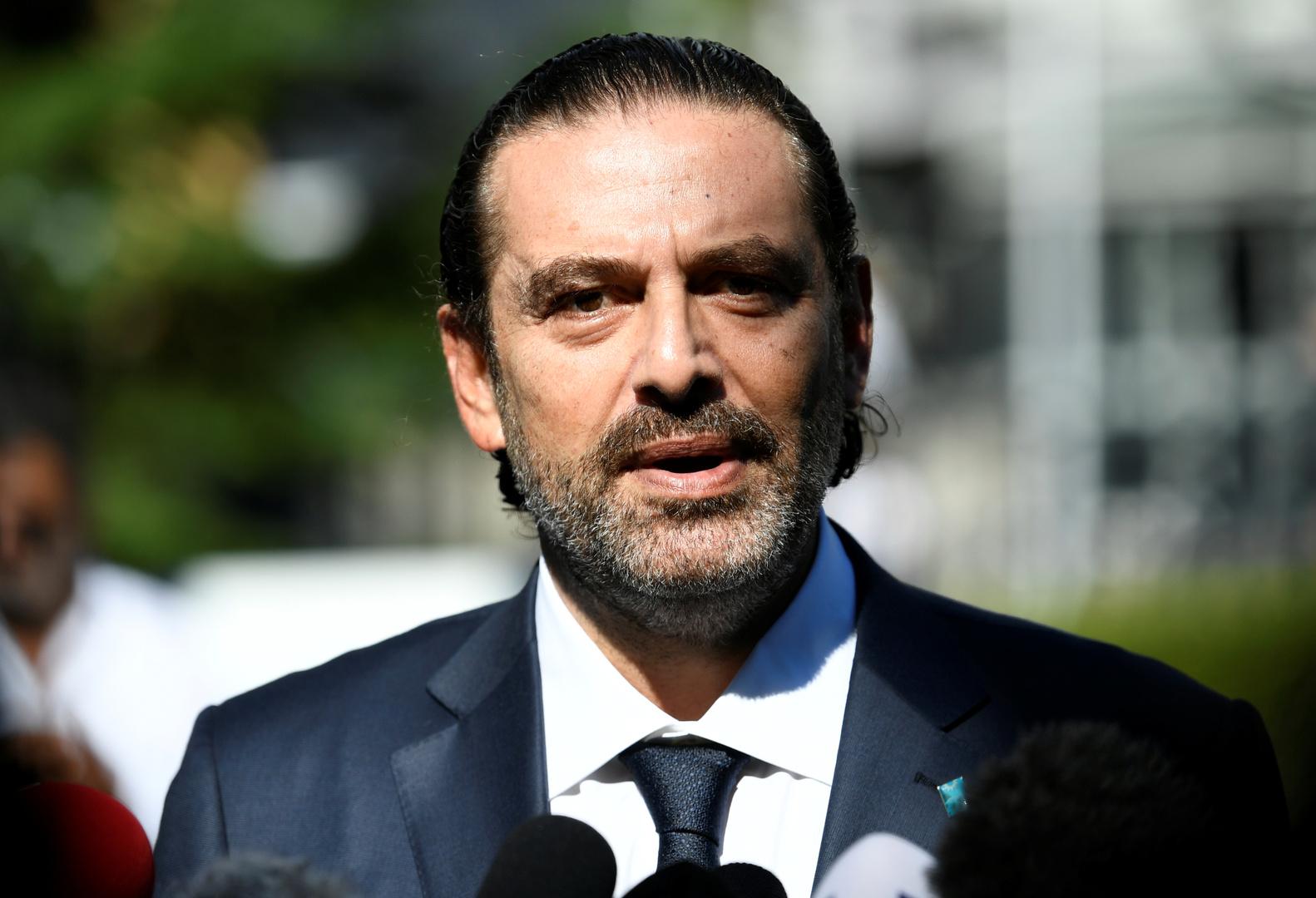 الحريري: لا تقدم  في تشكيل الحكومة اللبنانية وكل فريق يتحمل مسؤولية مواقفه