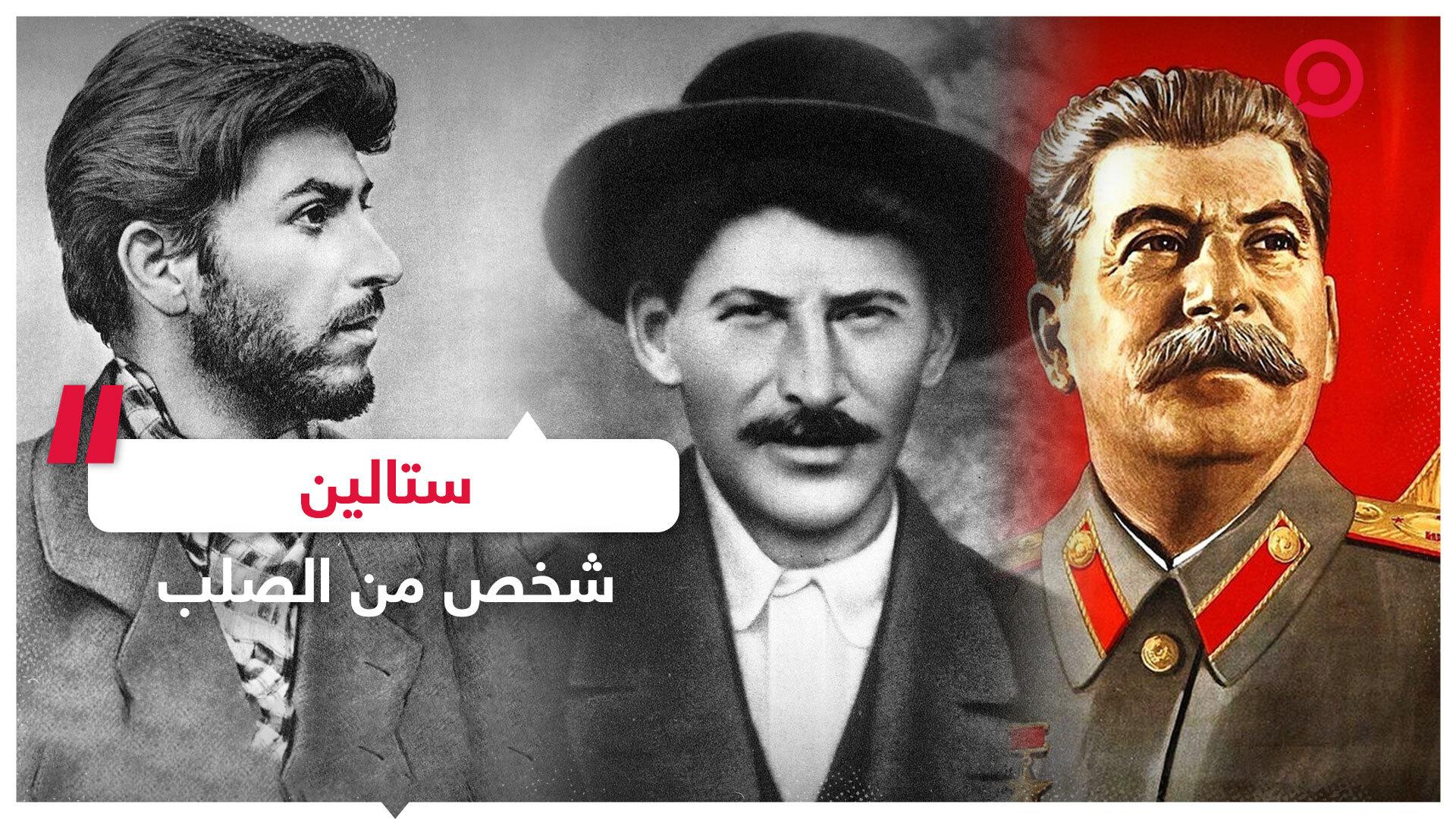 كيف اختار ستالين الاسم المستعار له وماذا يعني؟