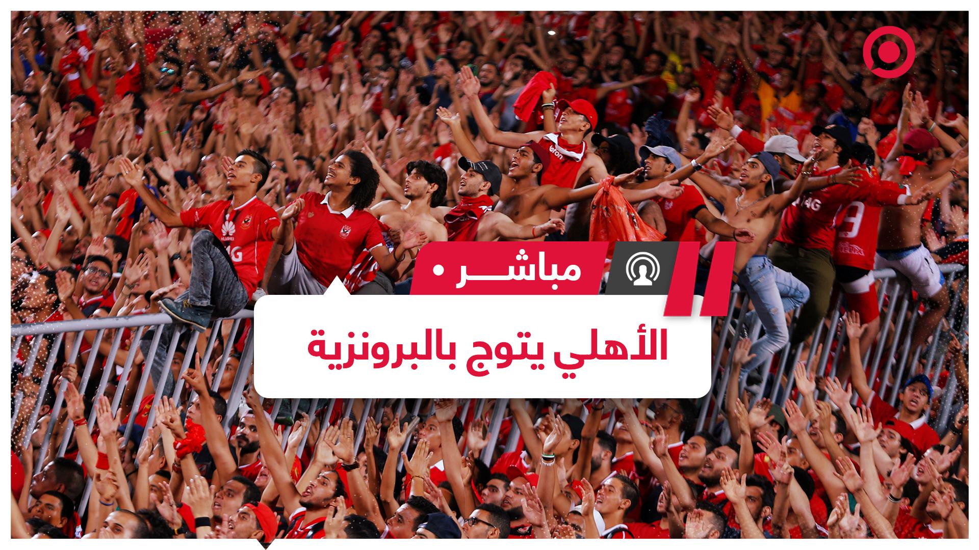 الأهلي المصري.. بطل إفريقيا يحصد برونزية كأس العالم للأندية