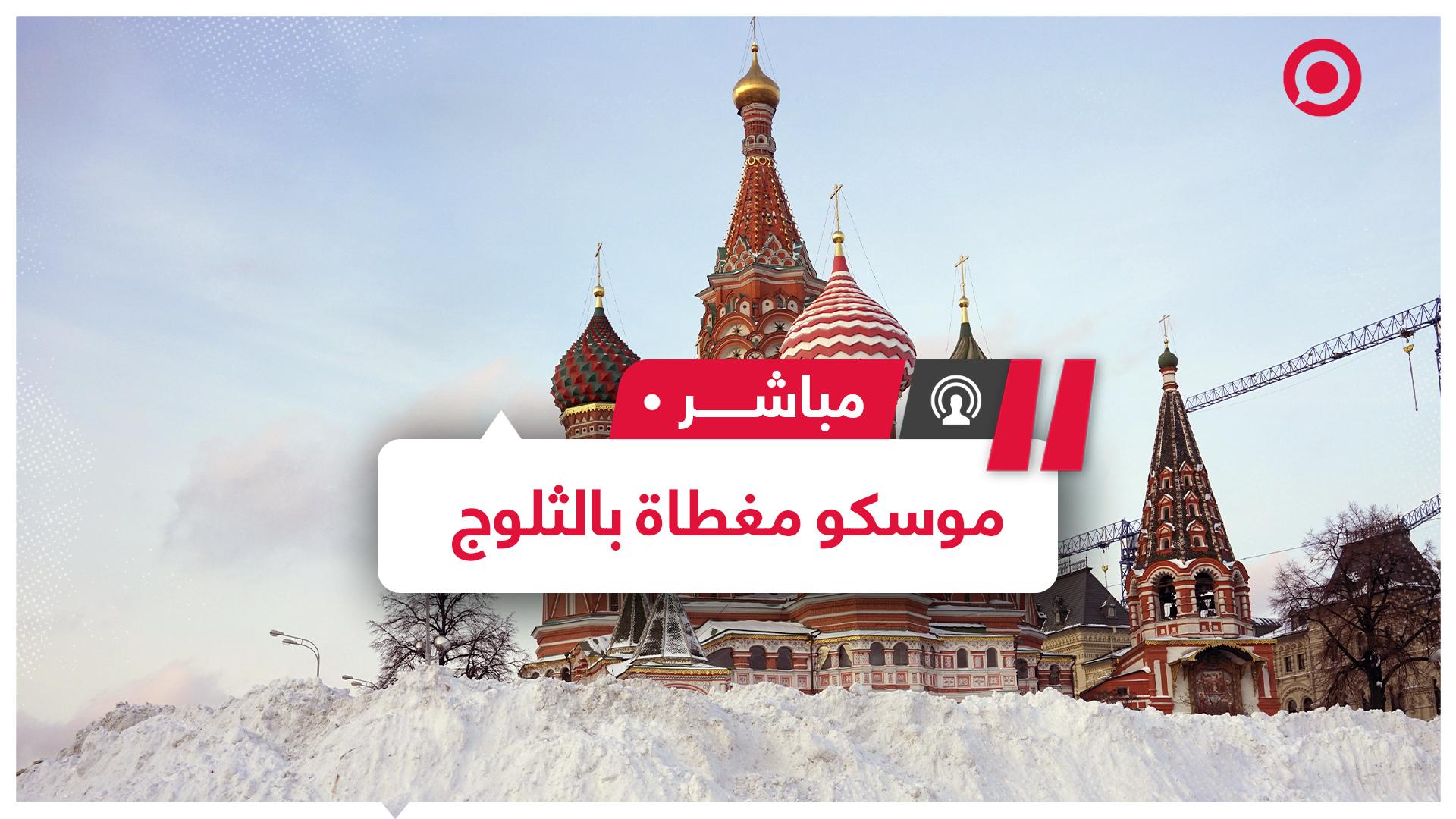 هطل ثلجي غير مسبوق على موسكو وموجة قطبية تضرب دولا عربية قريبا