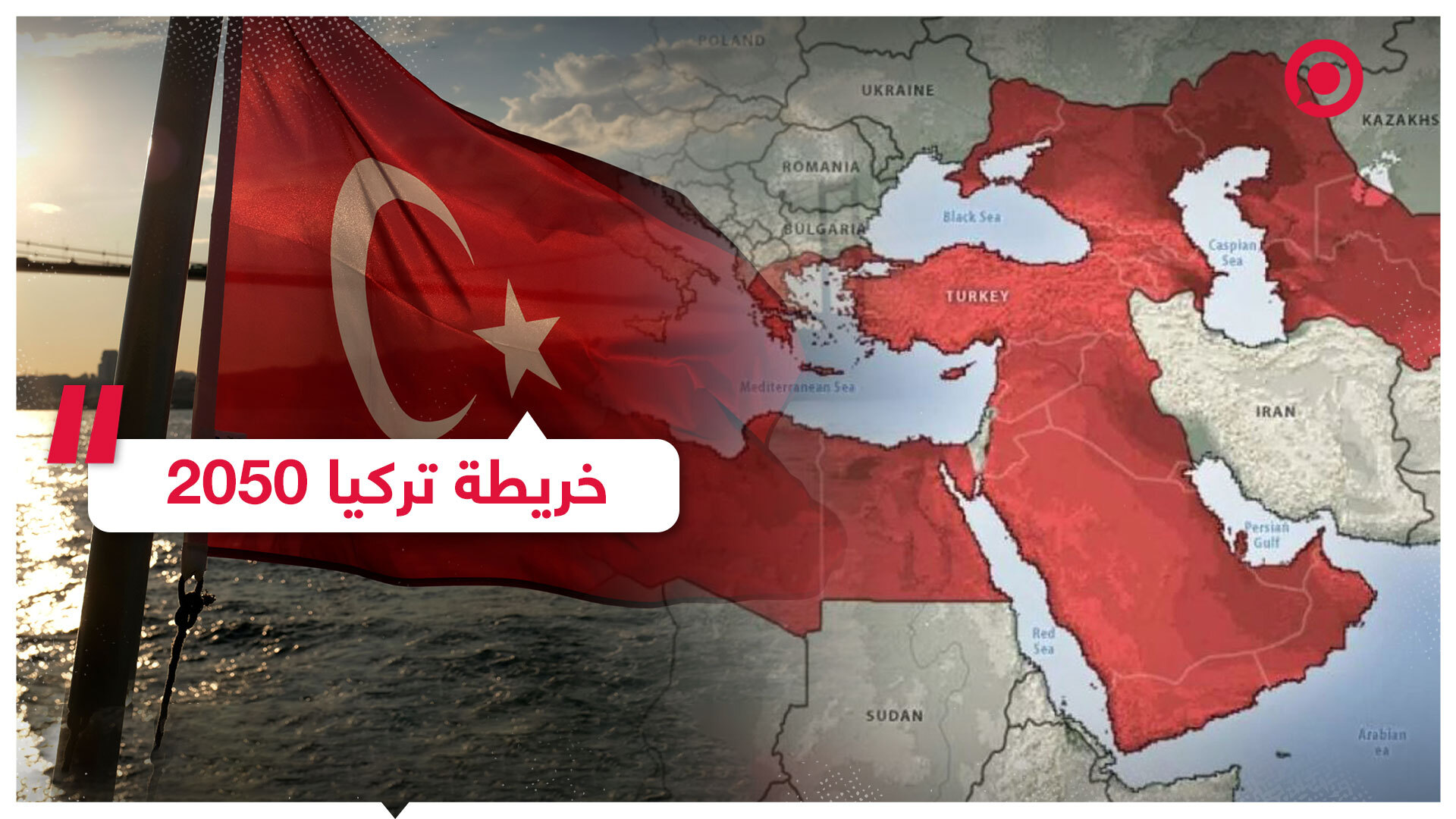 تلفزيون تركيا ينشر خريطة النفوذ التركي لعام 2050