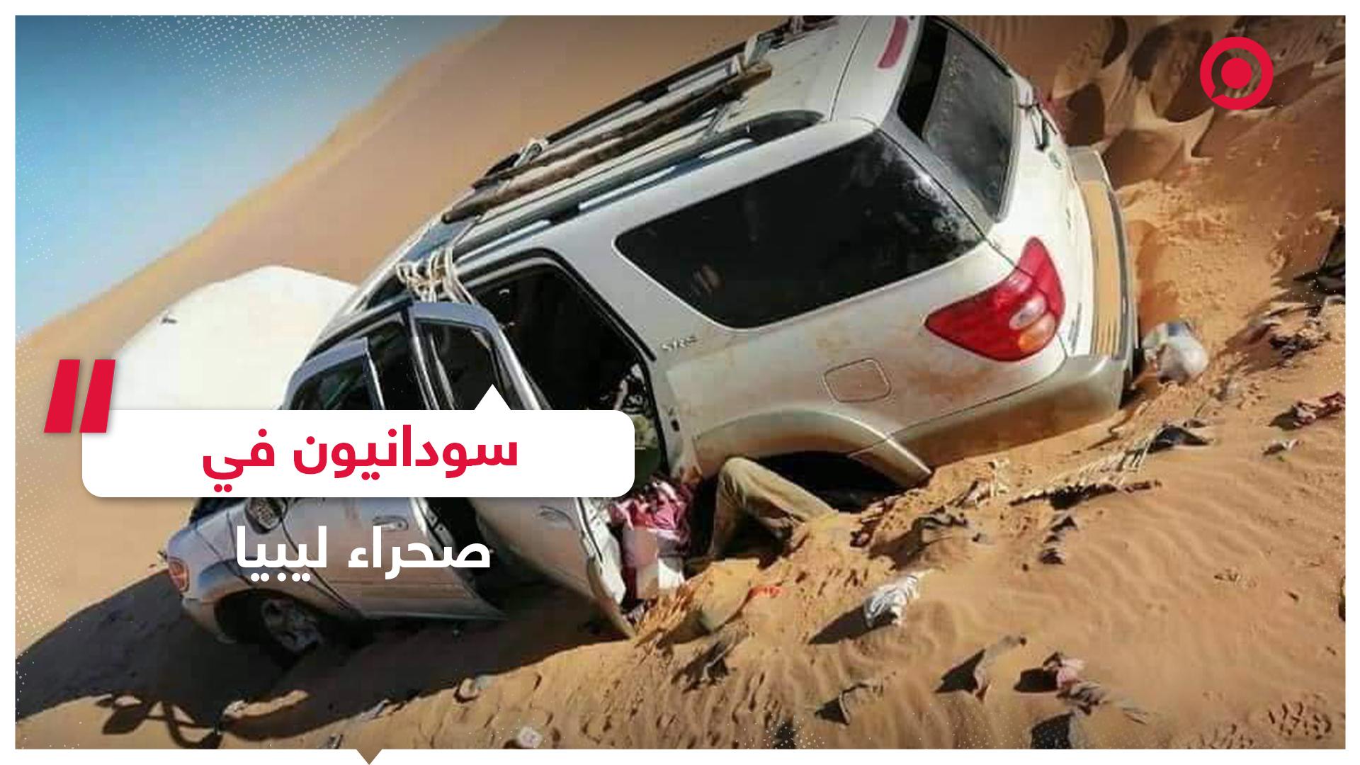 وفاة 8 أشخاص سودانيين