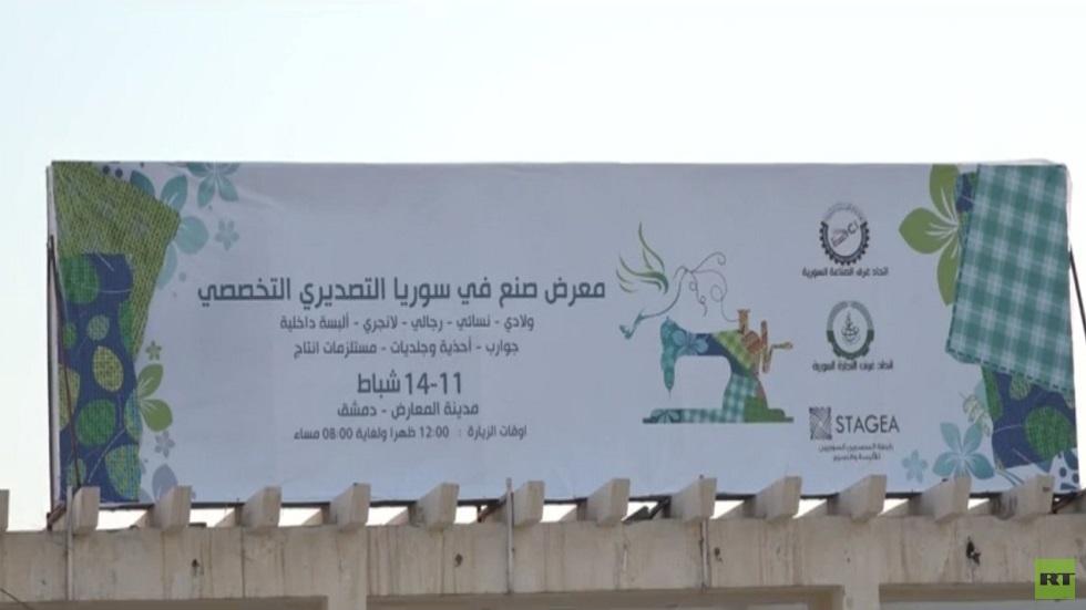 مساعي دمشق لتنشيط الحركة التجارية