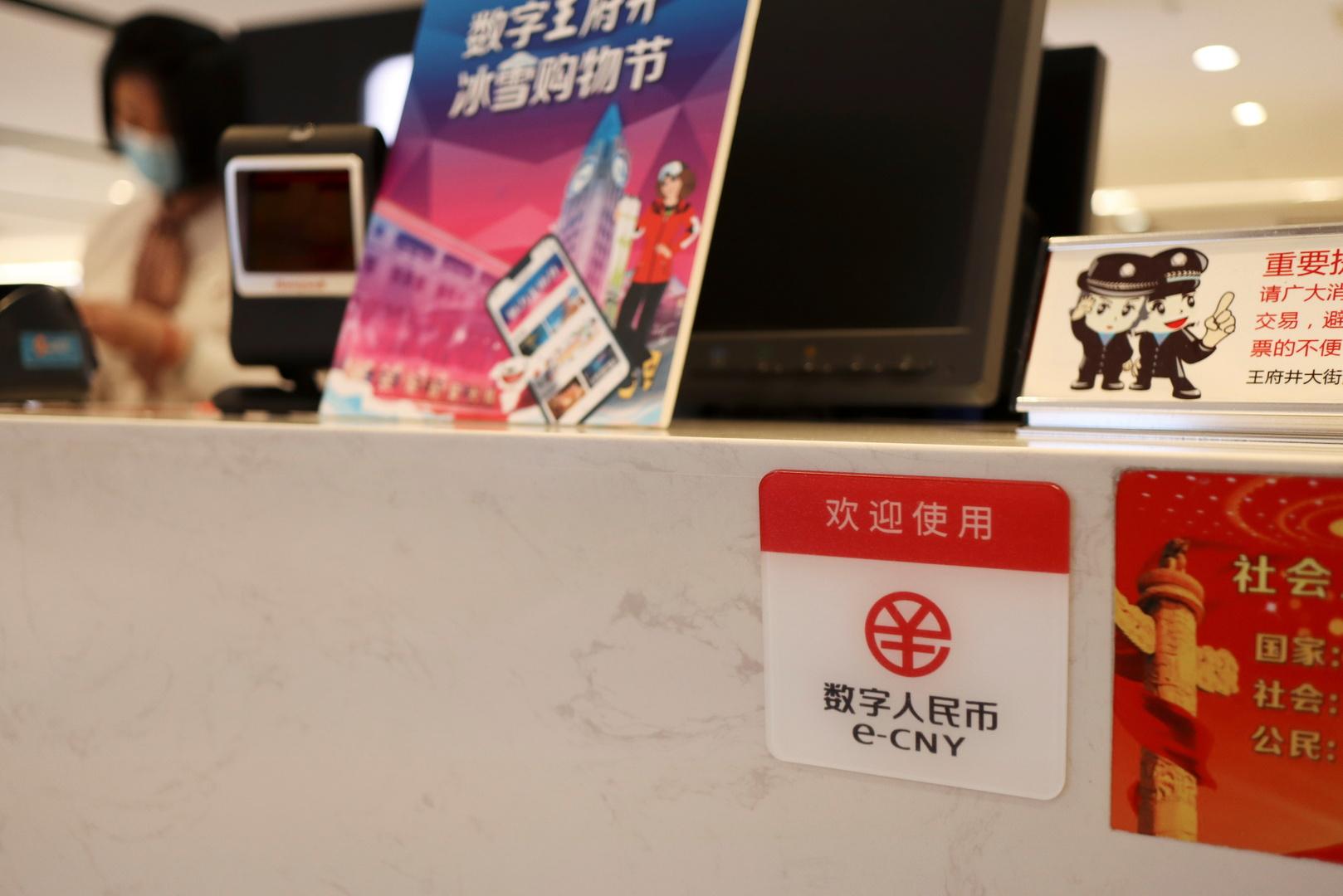 يوان رقمي: الصين تتجه إلى العملة الإلكترونية